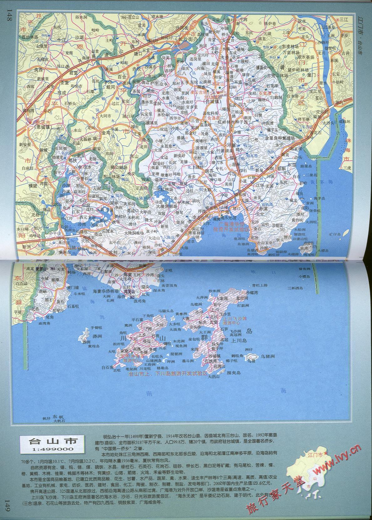 台山市地图_江门市地图查询