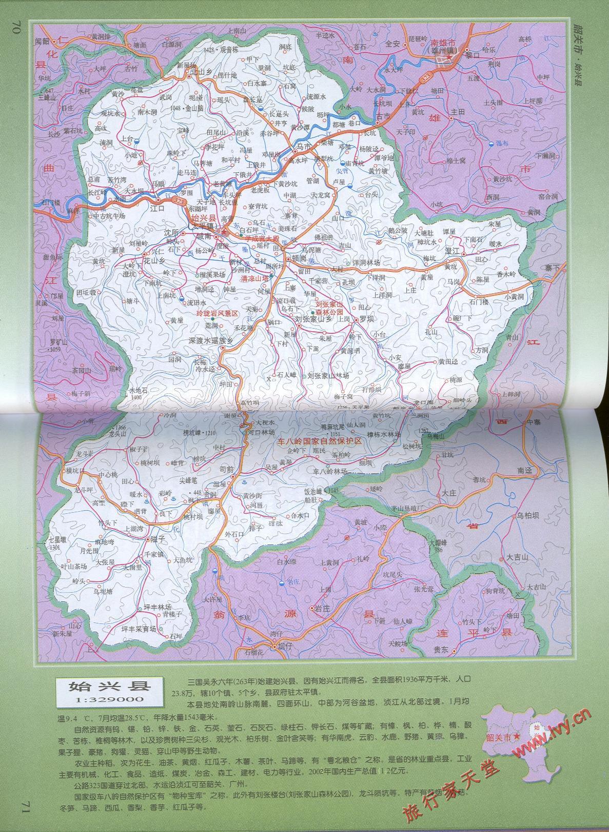 广东丹霞山旅游地图 广东省韶关市区公路交 高清图片