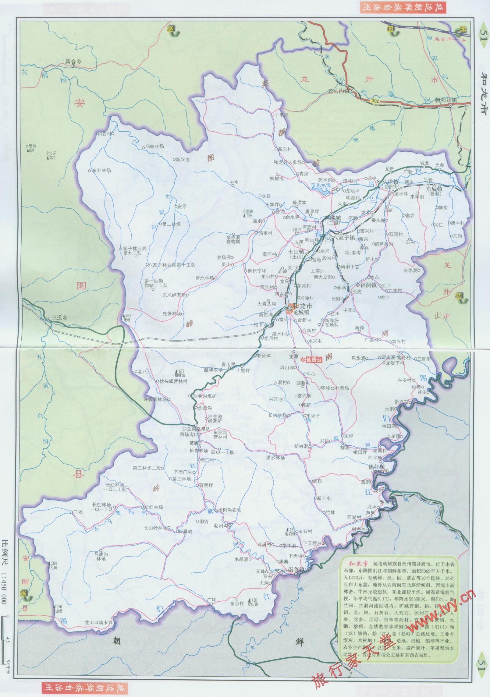 和龙市地图_延边地图库