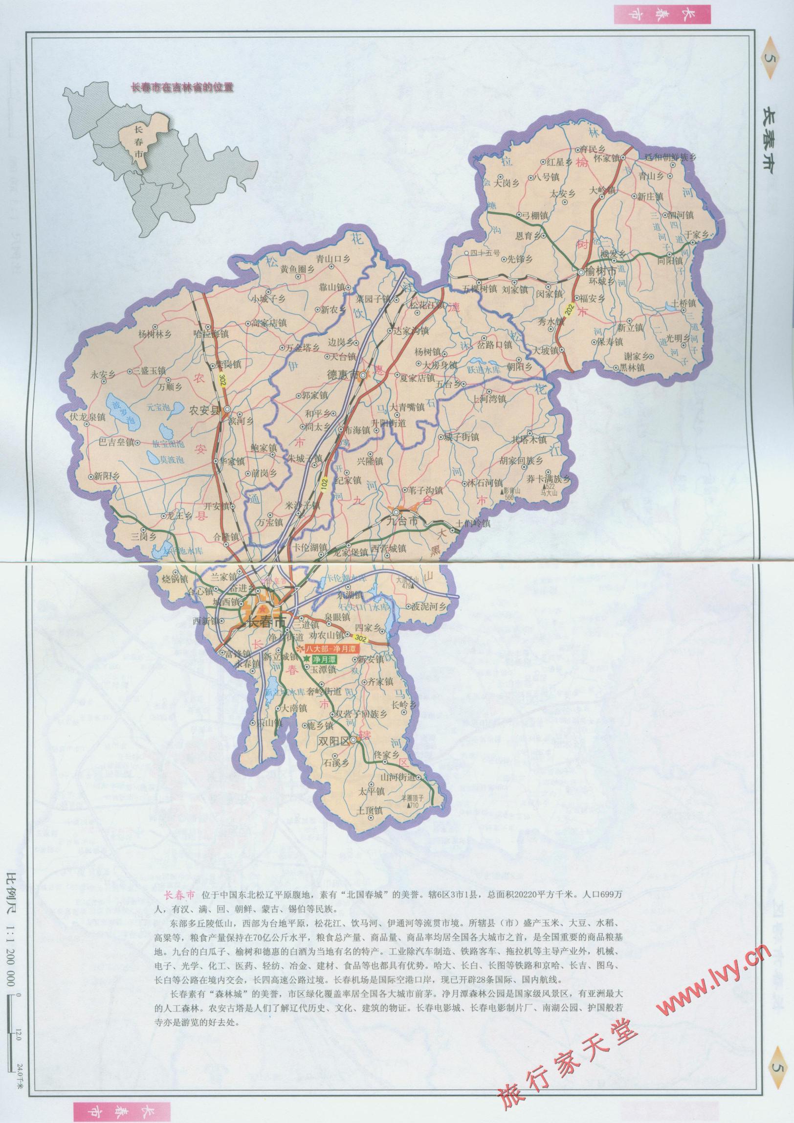 長春市地圖行政區劃地圖