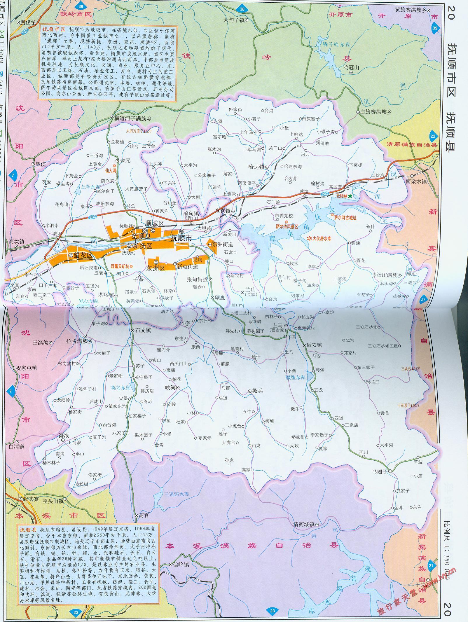 抚顺县地图_抚顺地图库图片