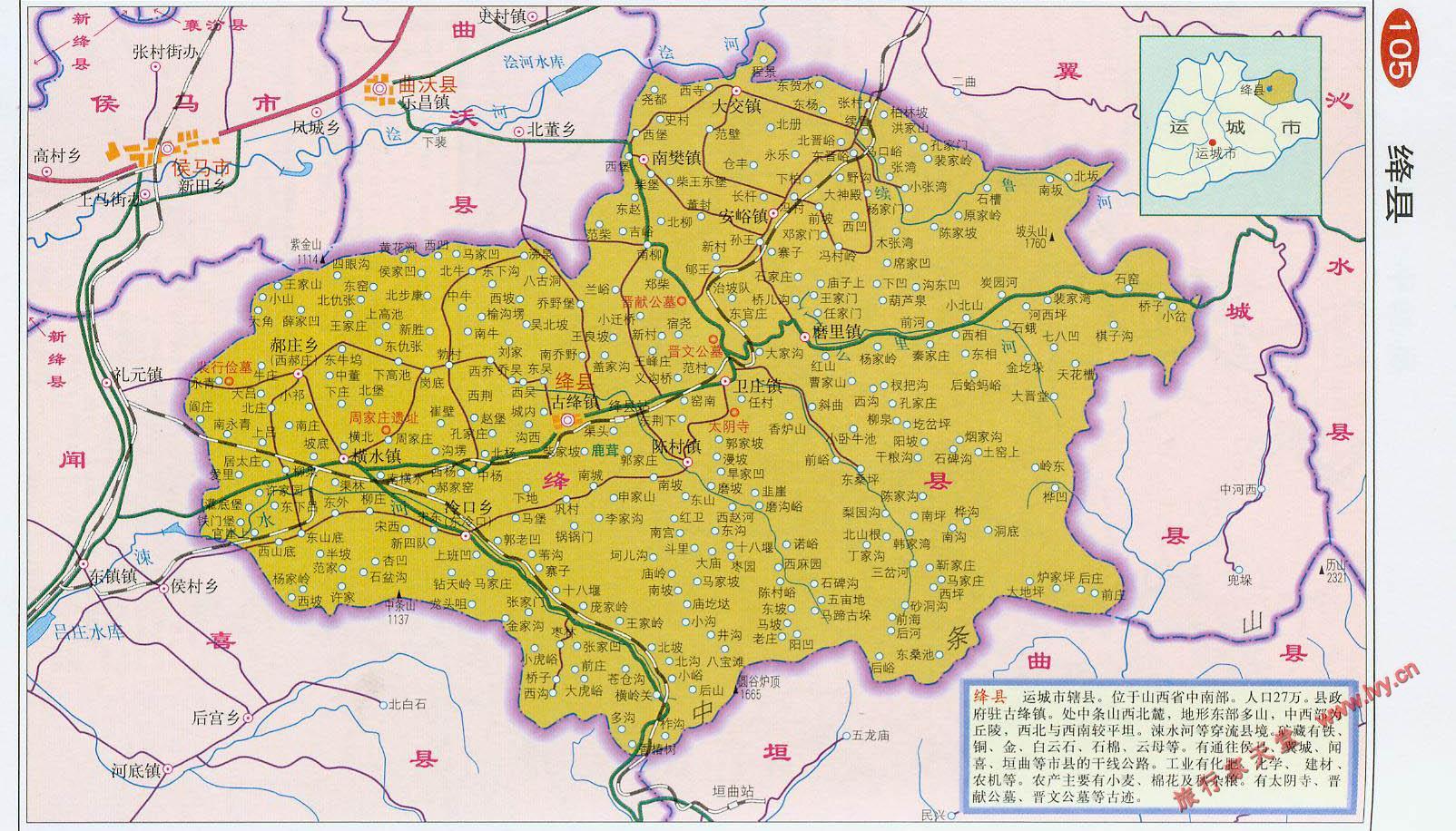 山西运城地图【相关词_ 山西运城旅游地图】