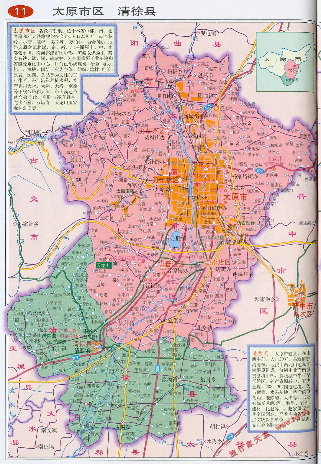 太原市辖区区划地图