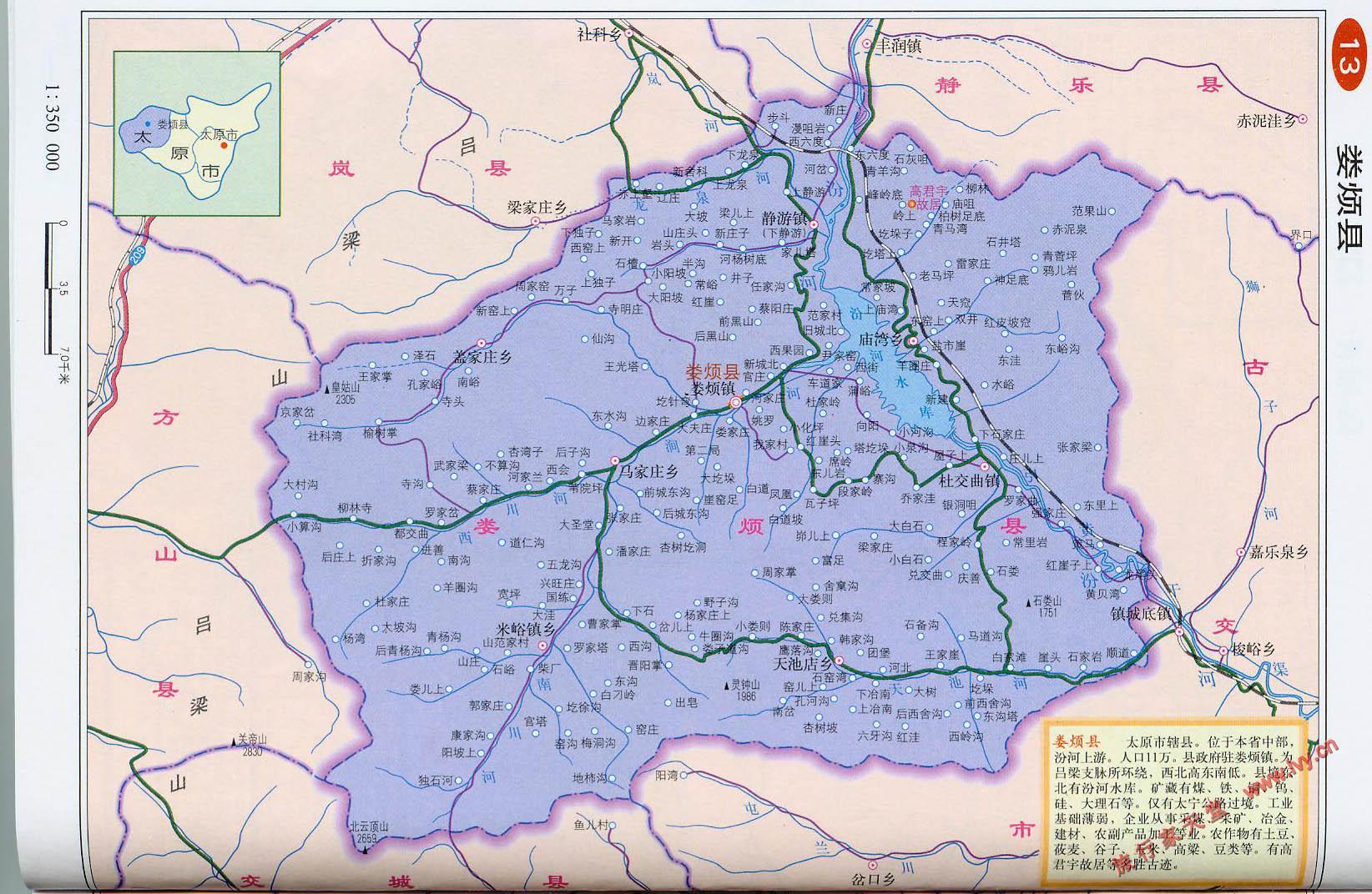 娄烦县地图_太原地图库
