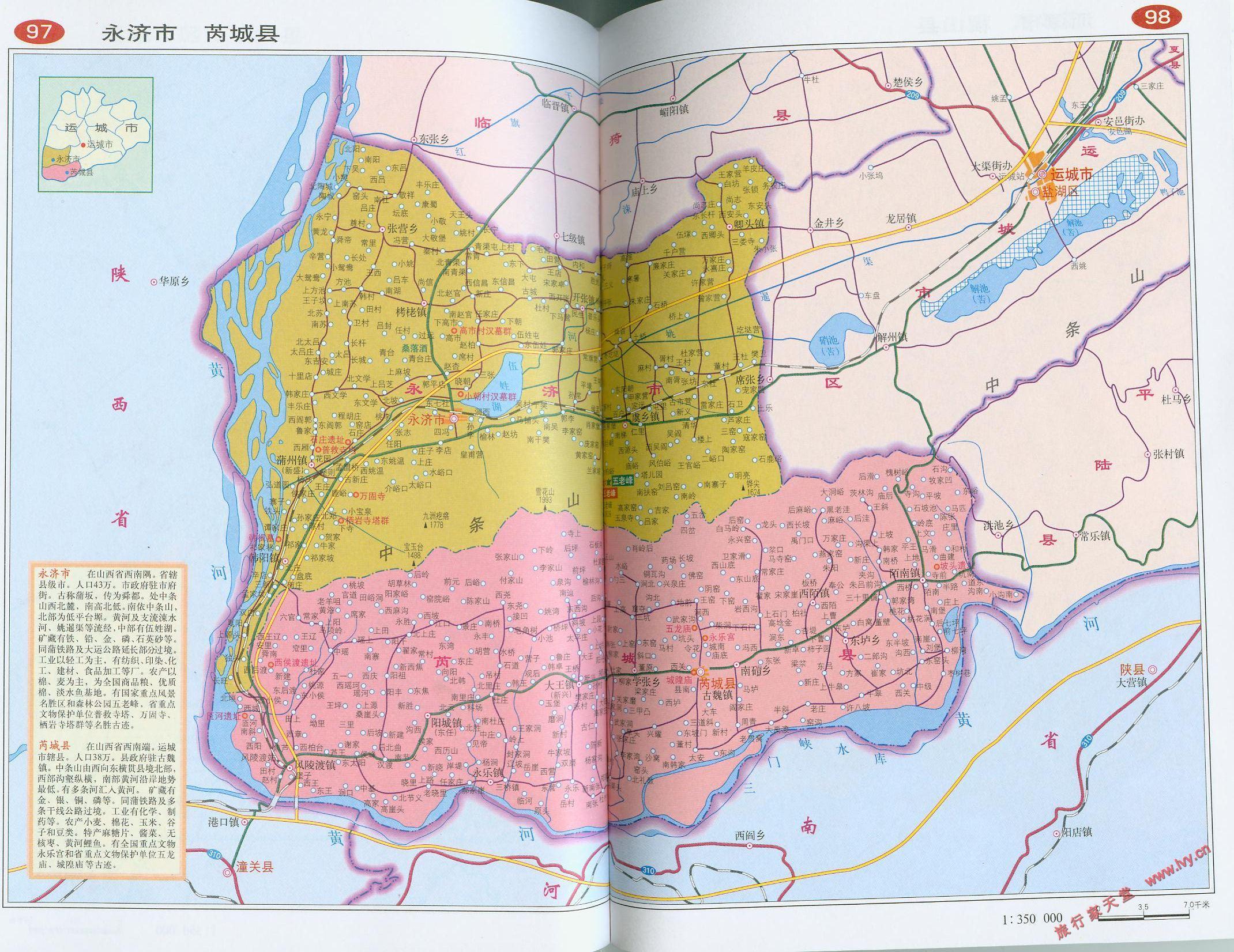 地图 永济市/永济市地图...