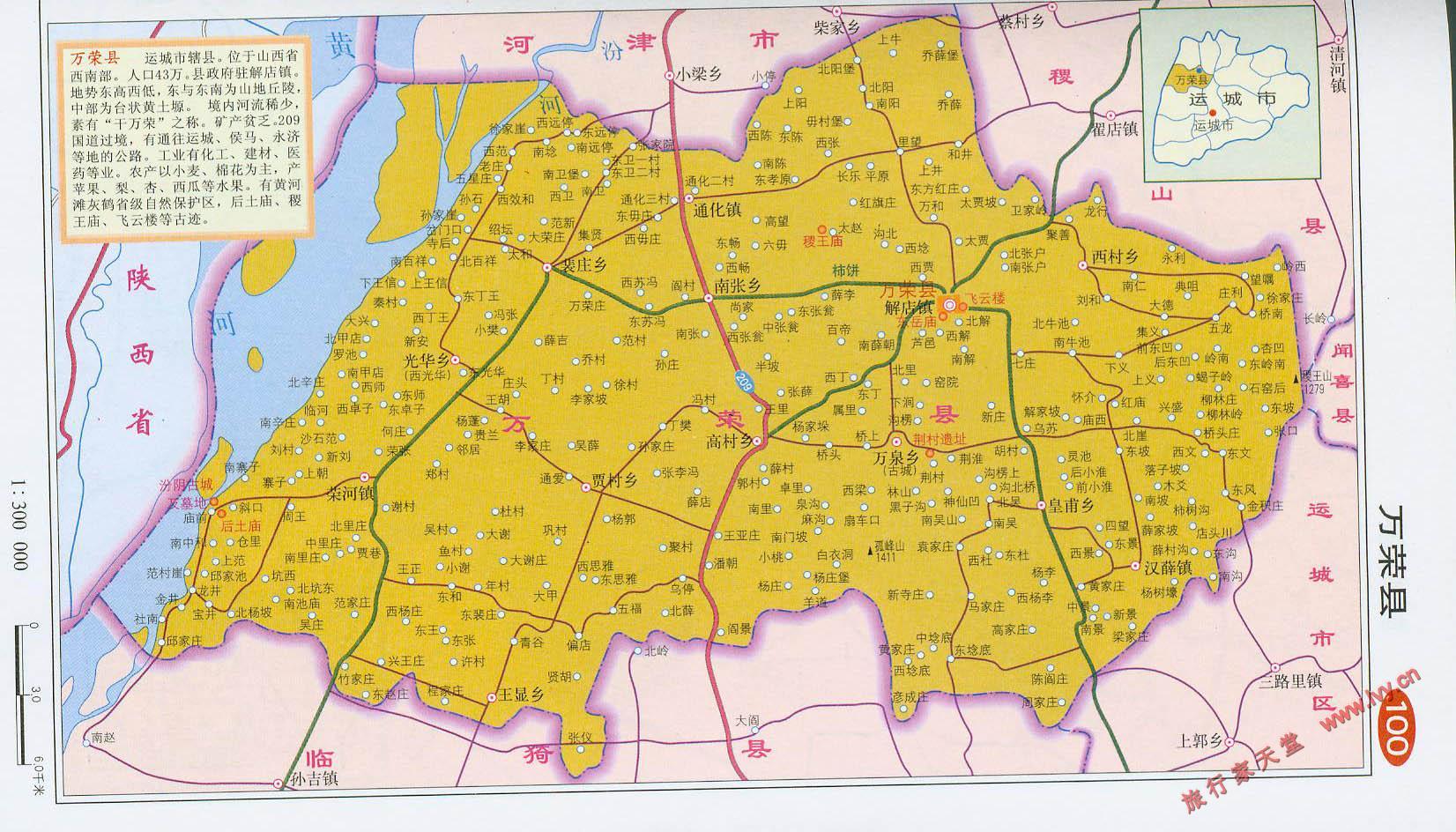 地图查询 中国 山西 运城市