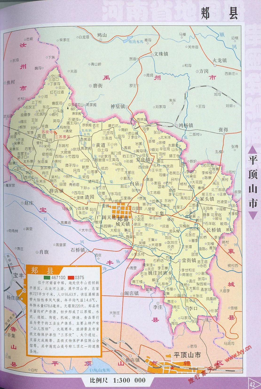 郏县地图高清版_平顶山地图库