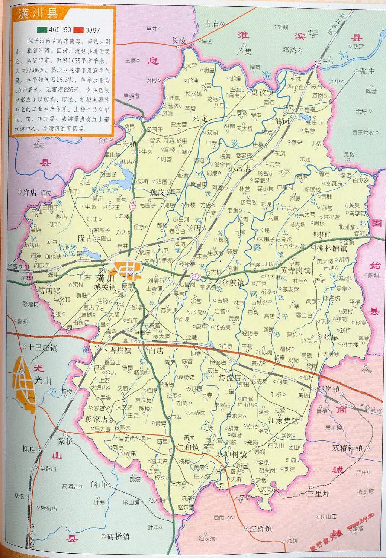 潢川县地图 信阳地图库
