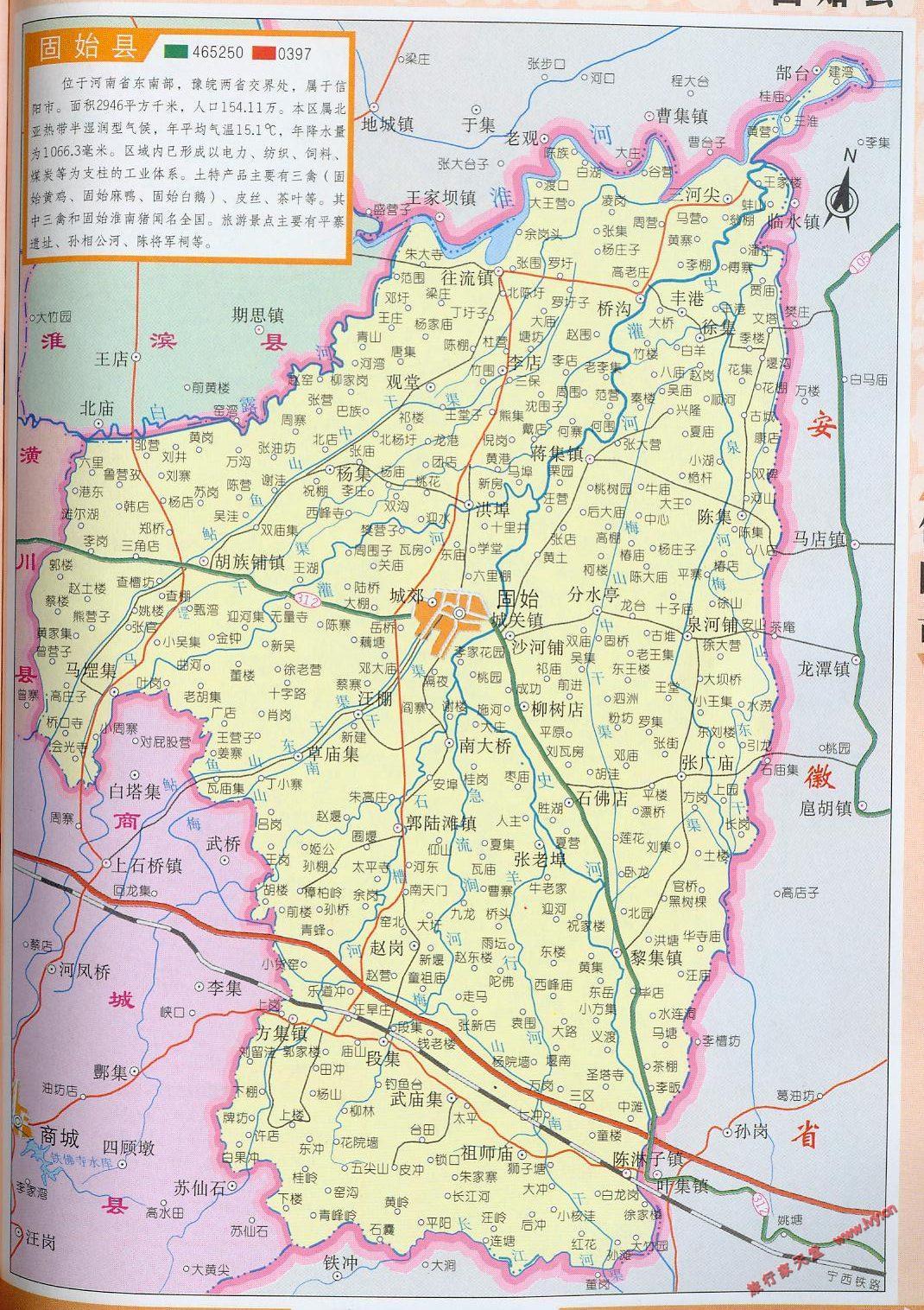 固始县地图 信阳地图库