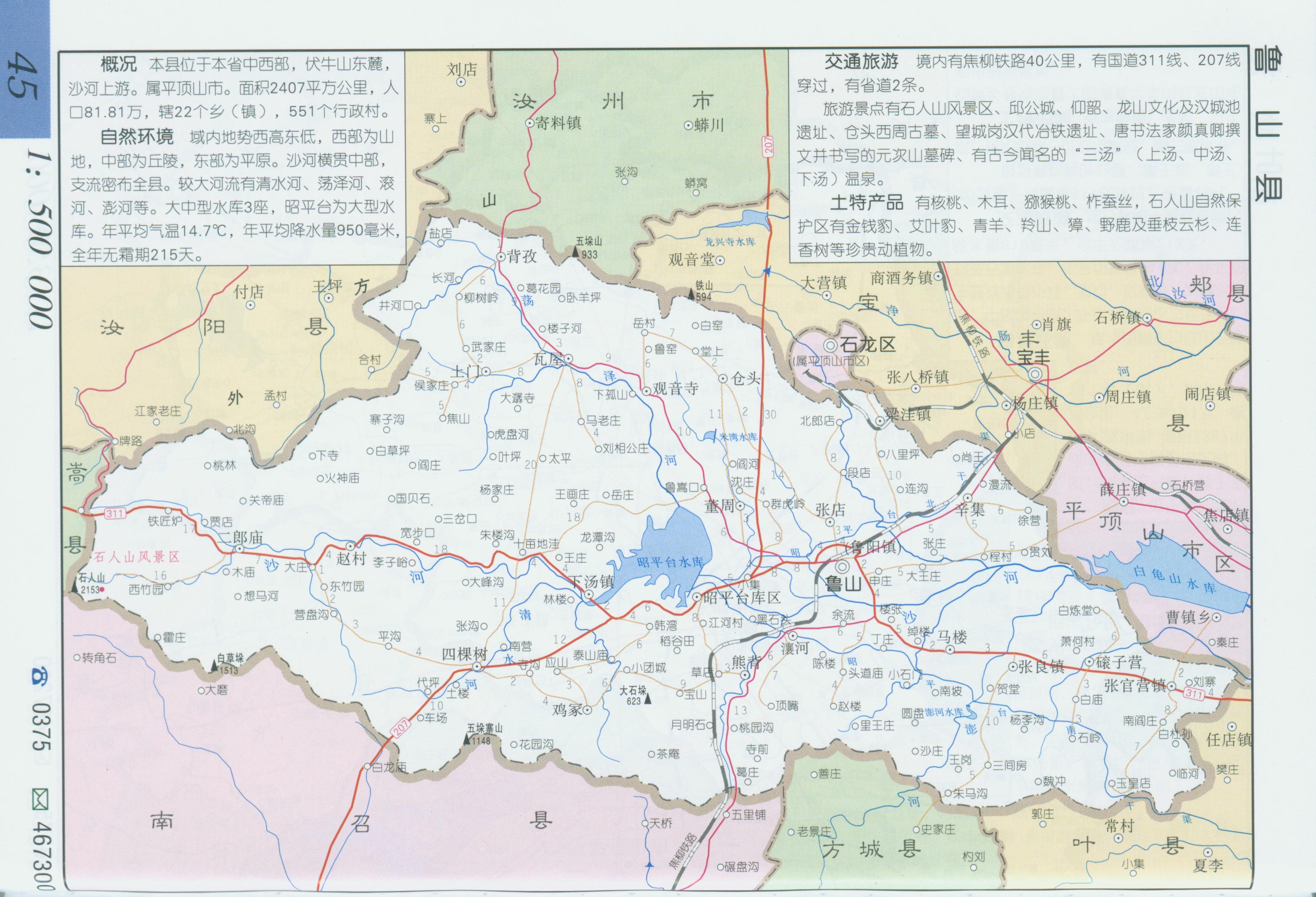 鲁山县地图_平顶山地图库