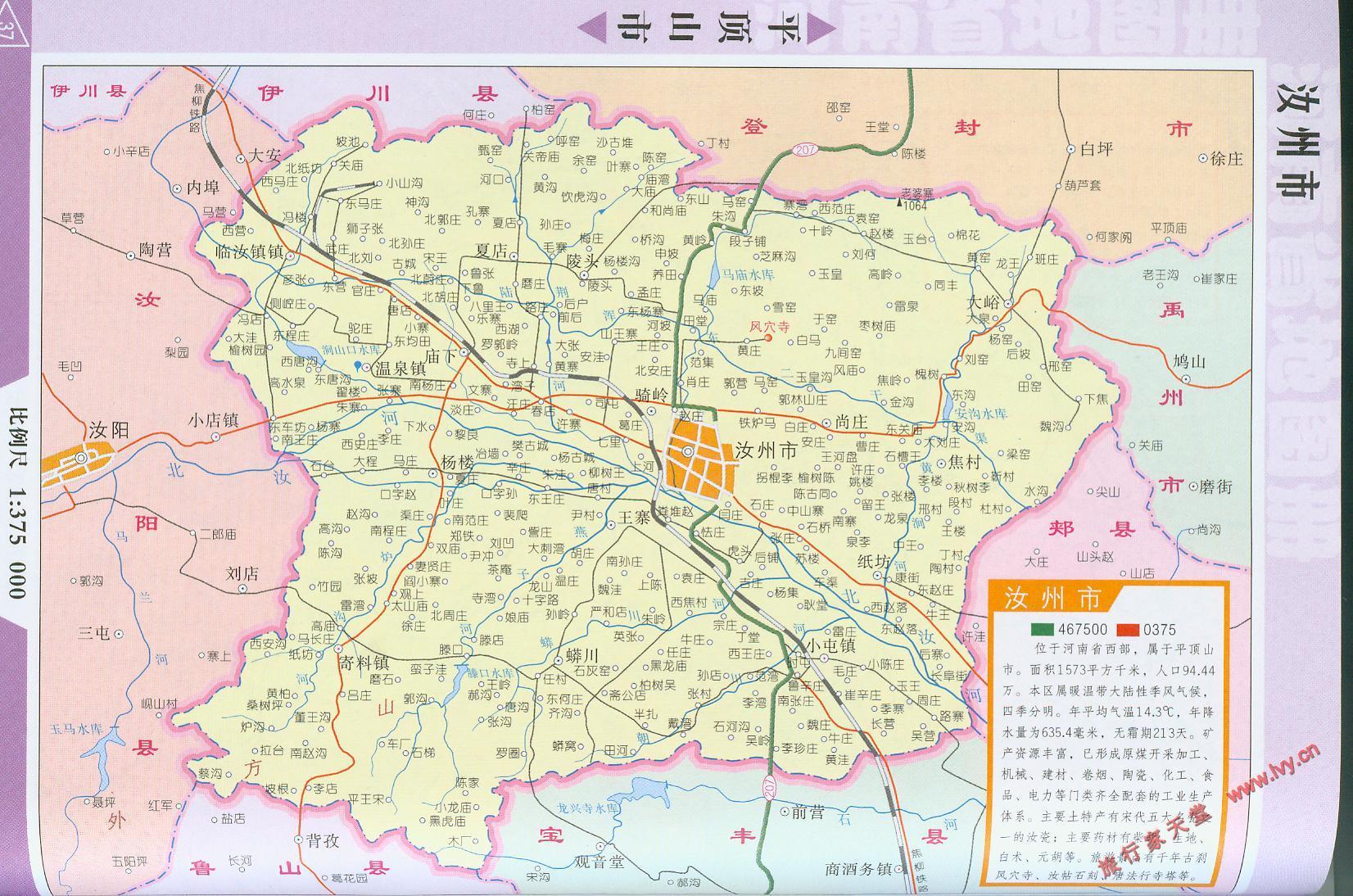 汝州市地图_平顶山市地图查询