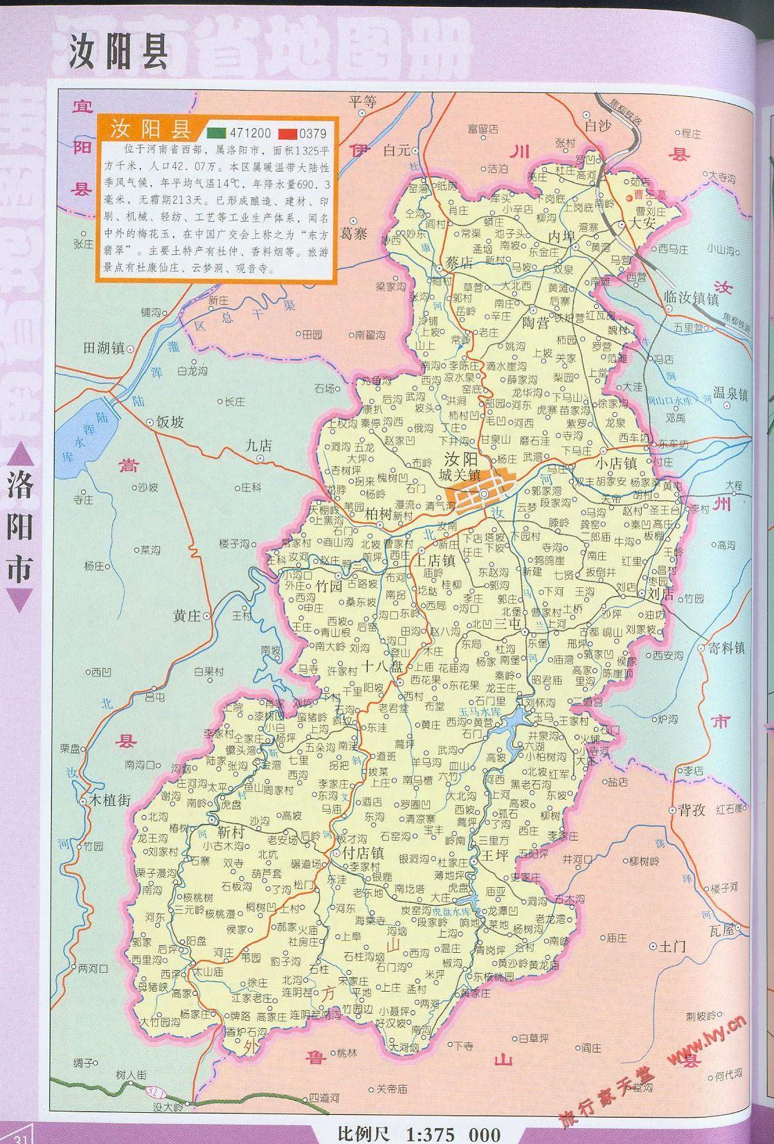 汝阳县地图 洛阳地图库