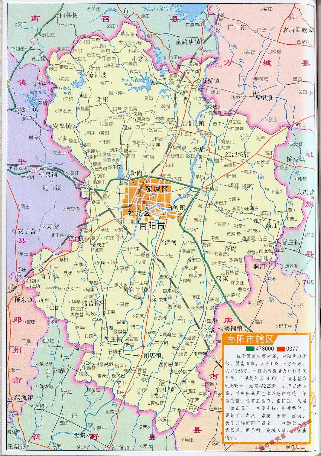 南阳市辖区地图_南阳地图库