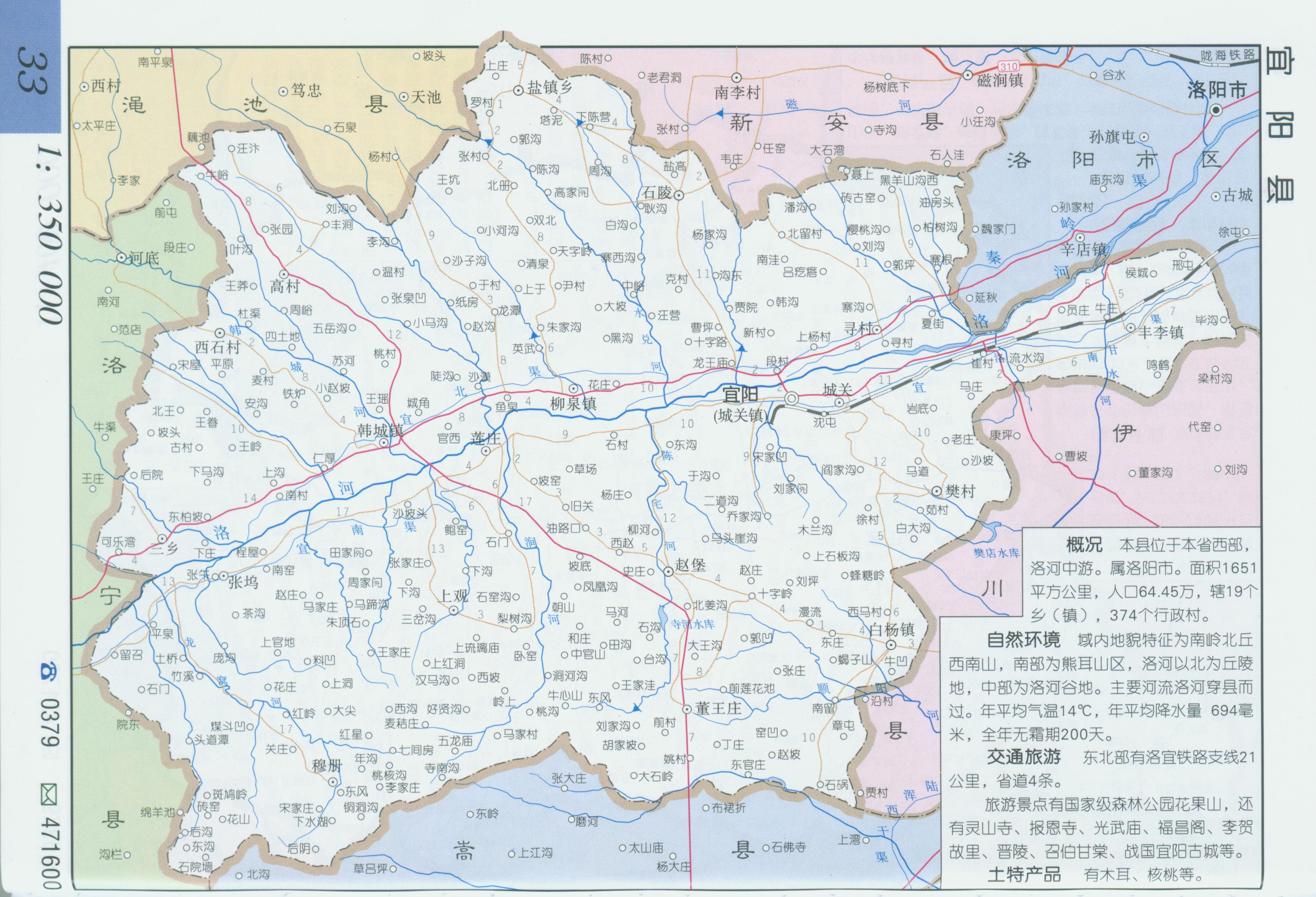 宜阳县 地图 洛阳 市 地图查询 高清图片