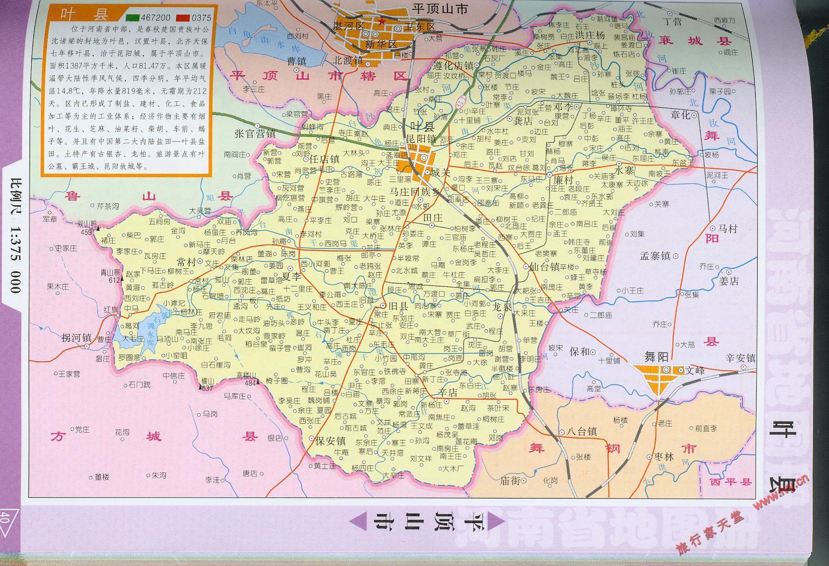 叶县地图_平顶山地图库