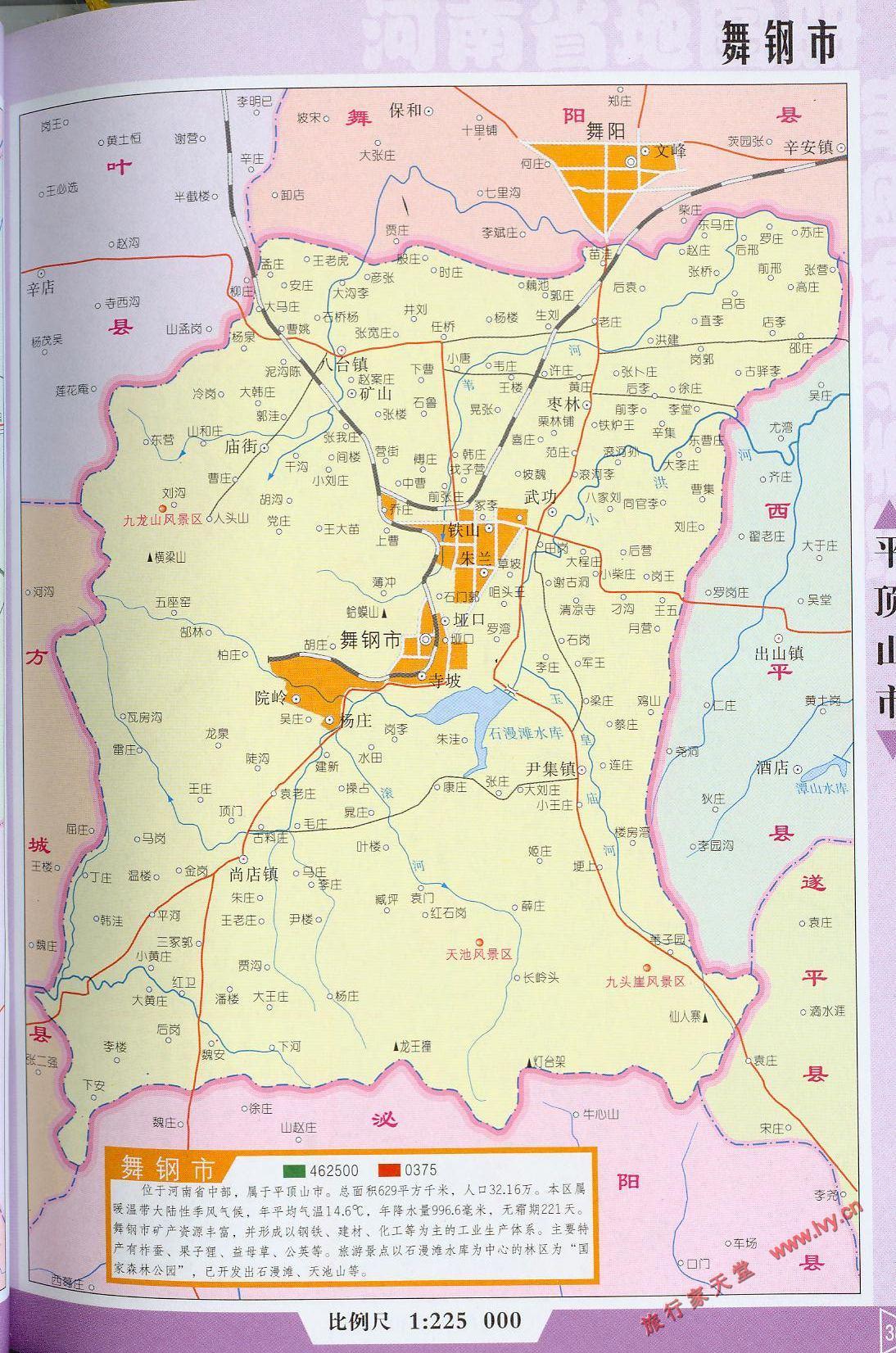 舞钢市地图_平顶山地图库