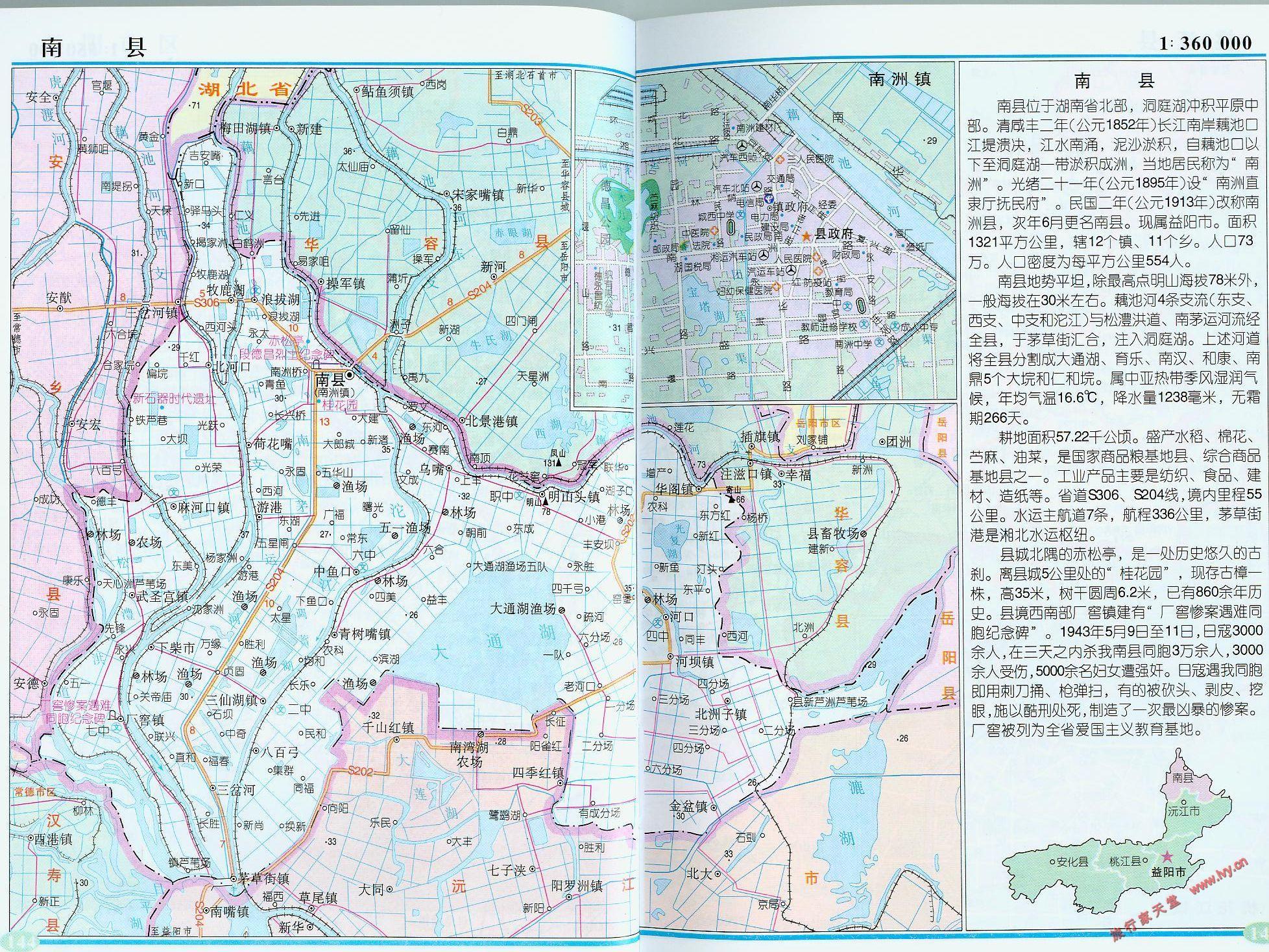 南县地图_益阳地图库