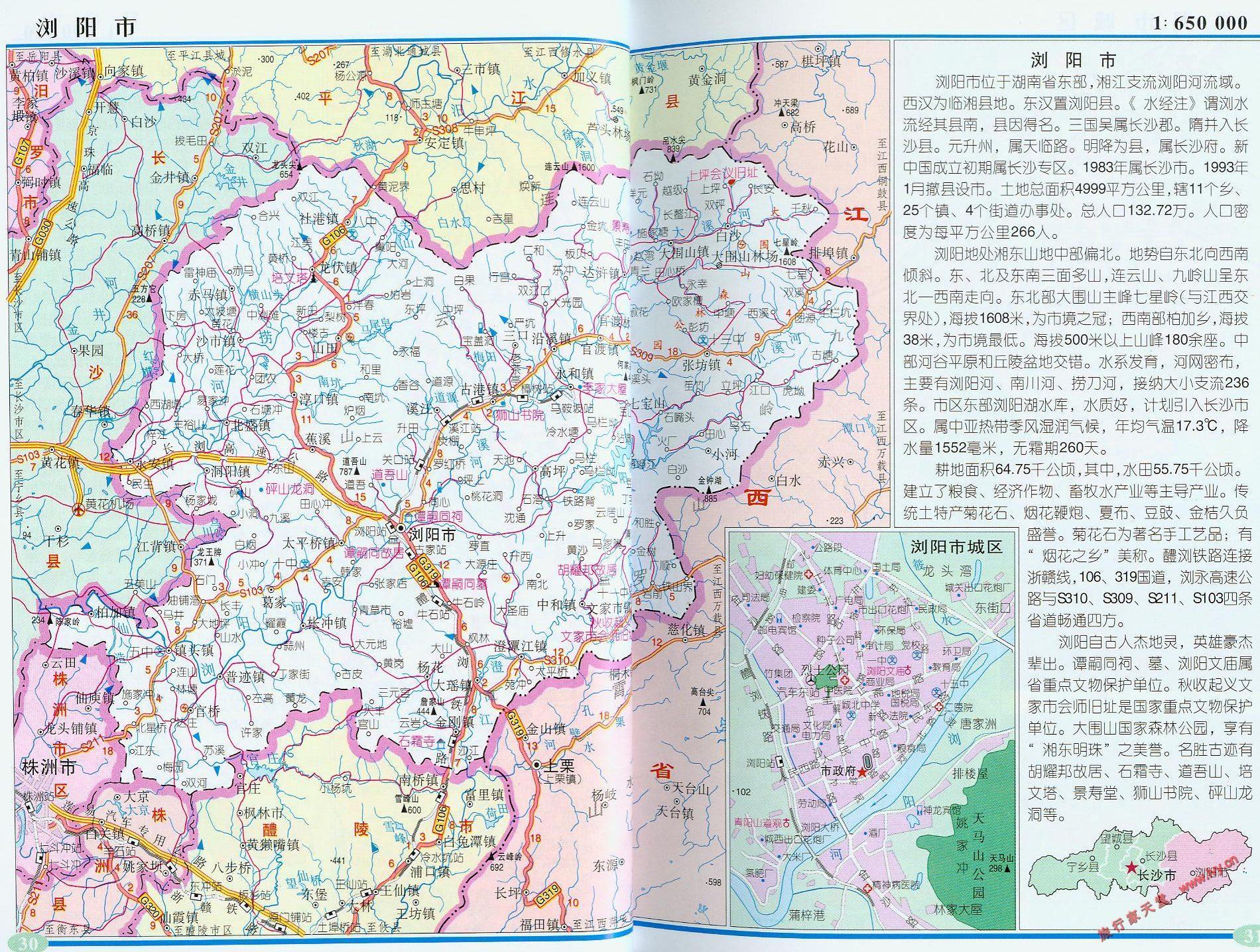湖南长沙市地图全图_湖南长沙市地图全图