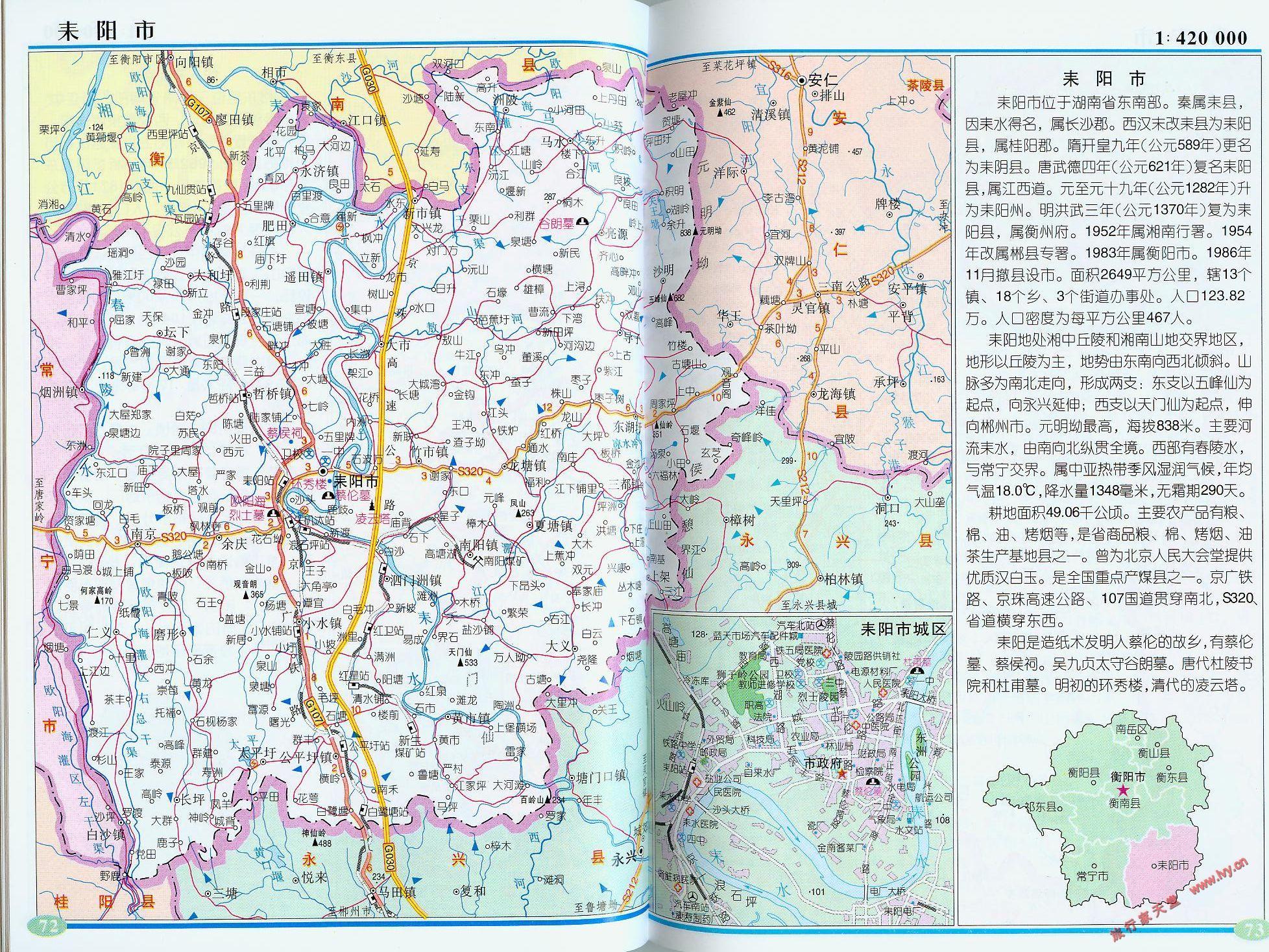 衡阳地图 湖南衡阳地图 衡阳地图全图高清版