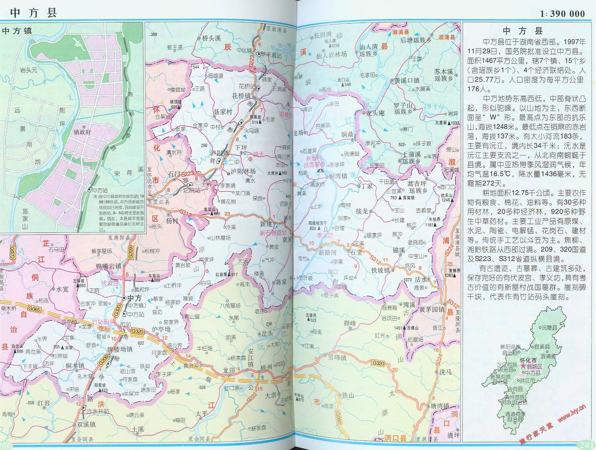 中方县地图_怀化地图库