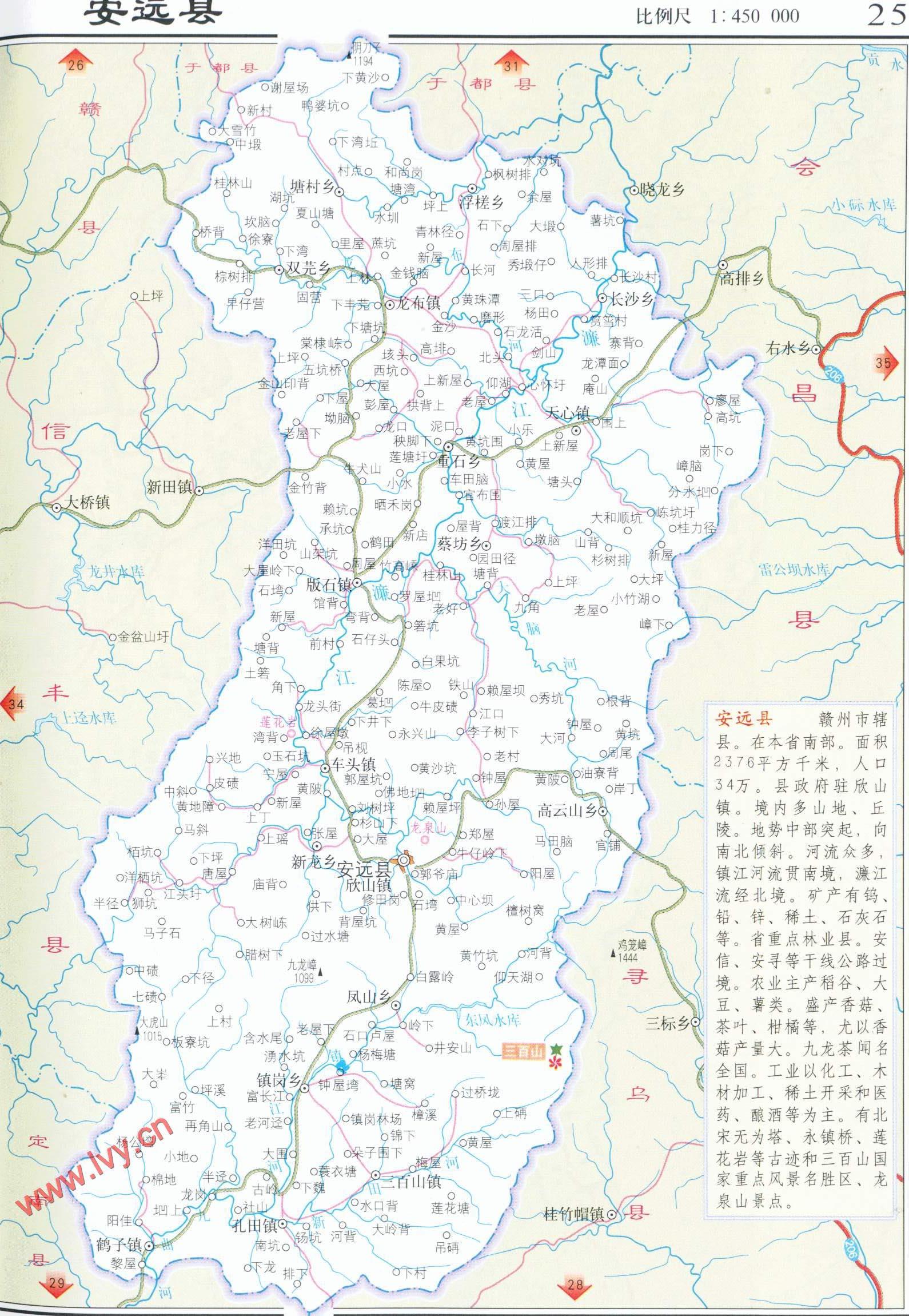 安远县地图区划交通地图