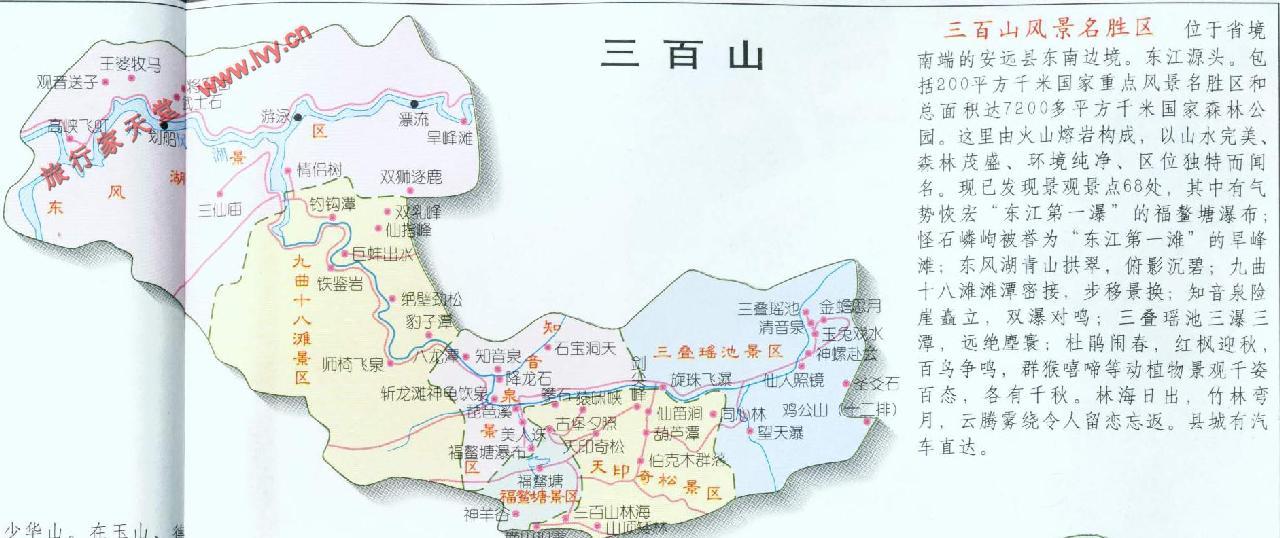 三百山风景名胜区地图