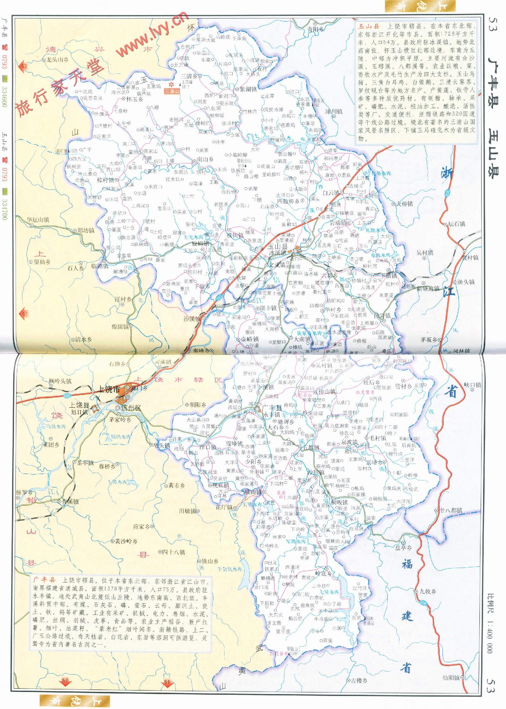 江西玉山地图全图