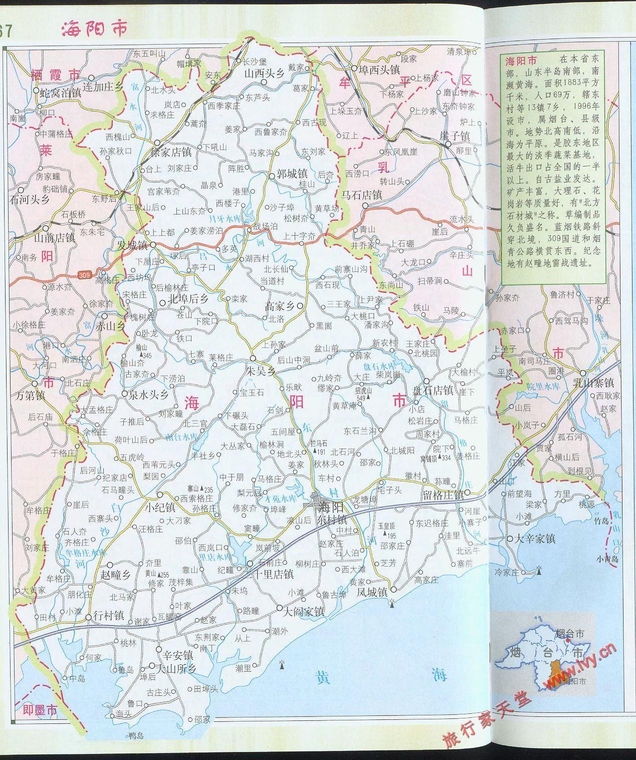山东烟台海阳市地图_国内最大的地图搜索网站