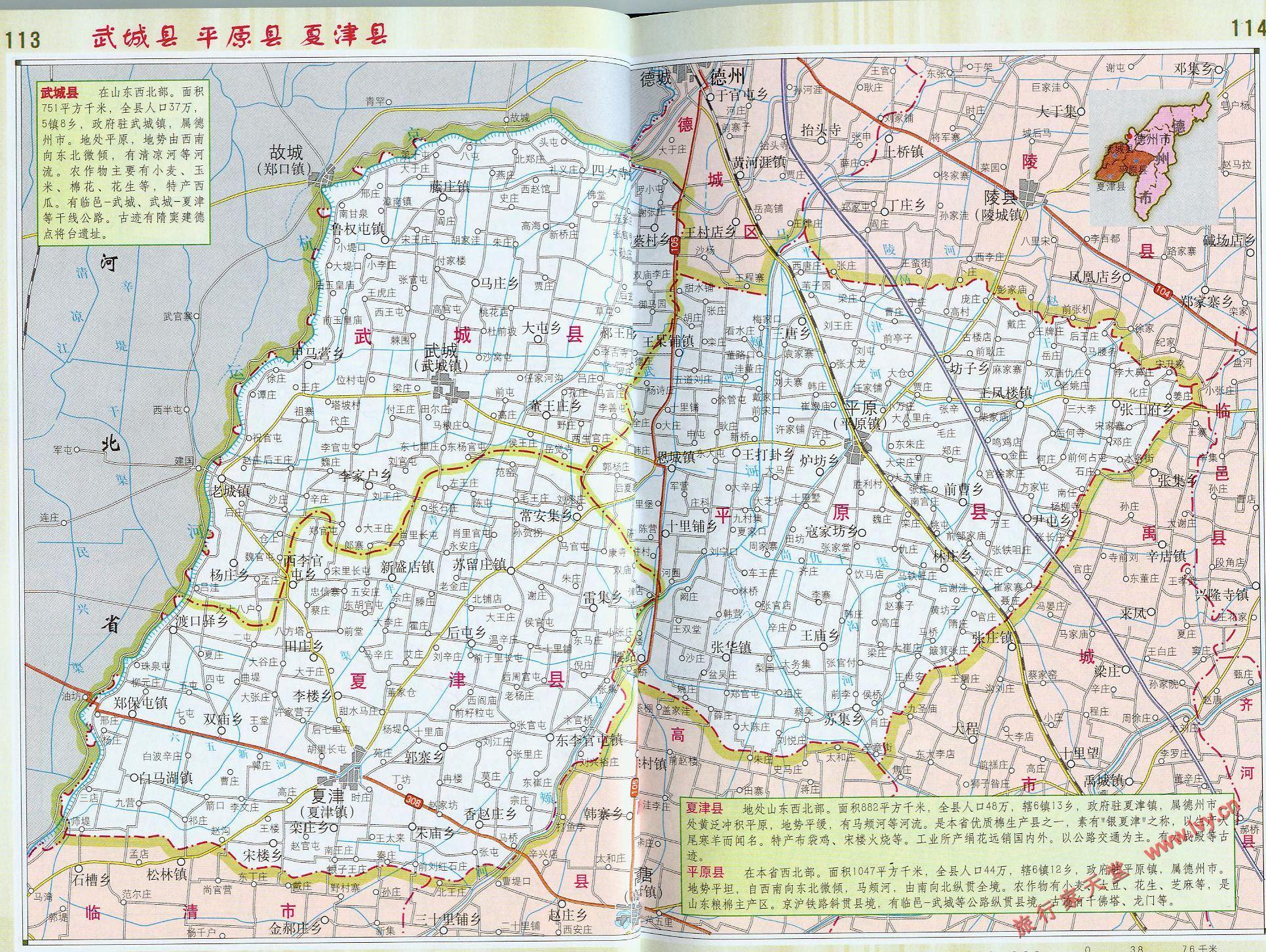 河北德州地图全图
