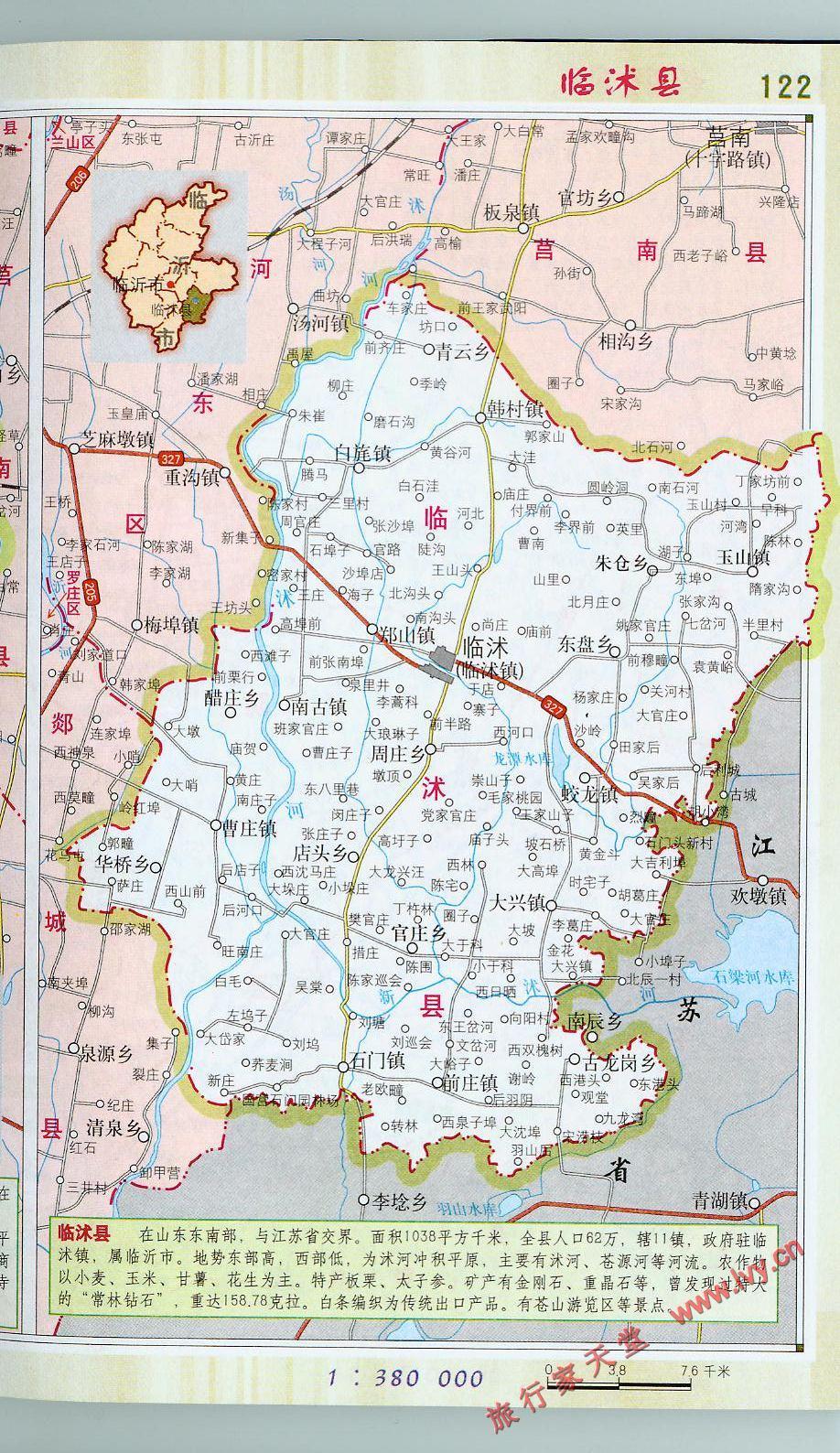 山东省临沂市地图 山东省地图 山东省地图高清版 山东省高速公路地图
