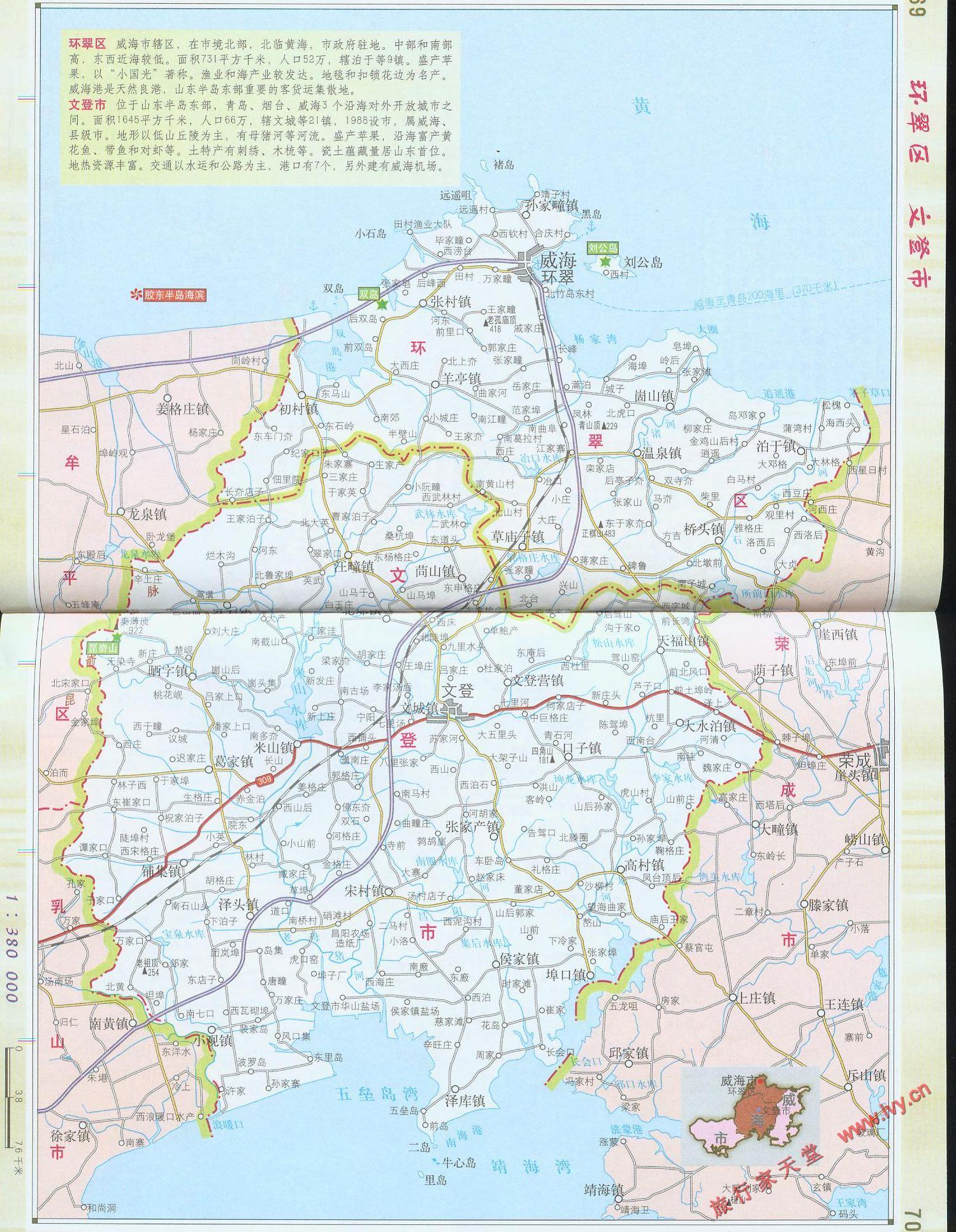 威海市环翠区地图