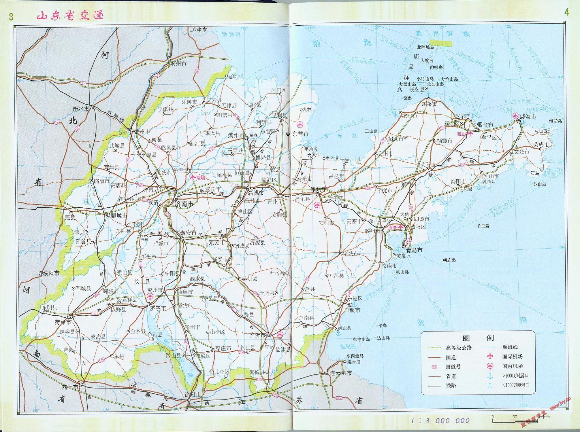 山东省交通地图