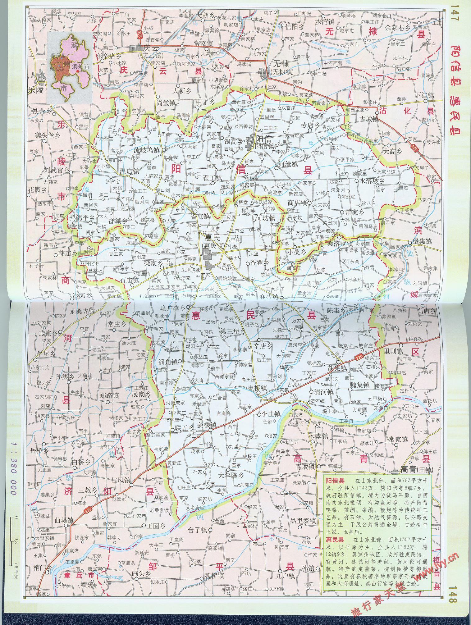 阳信县地图_滨州地图库