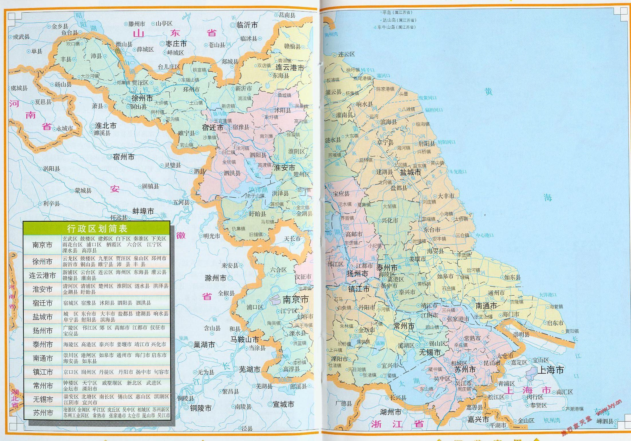 江苏省行政区划地图
