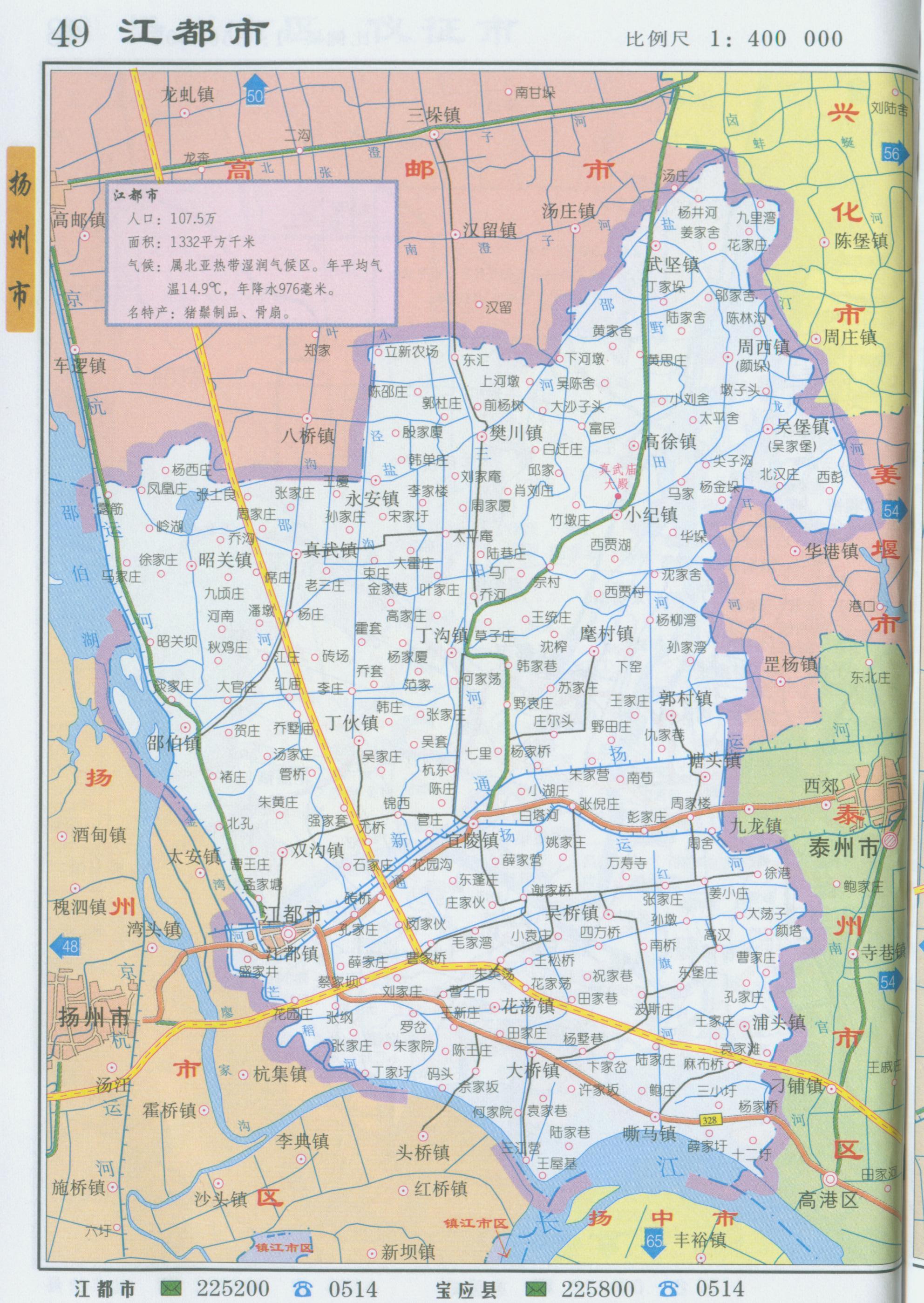 江都市地图_扬州地图库