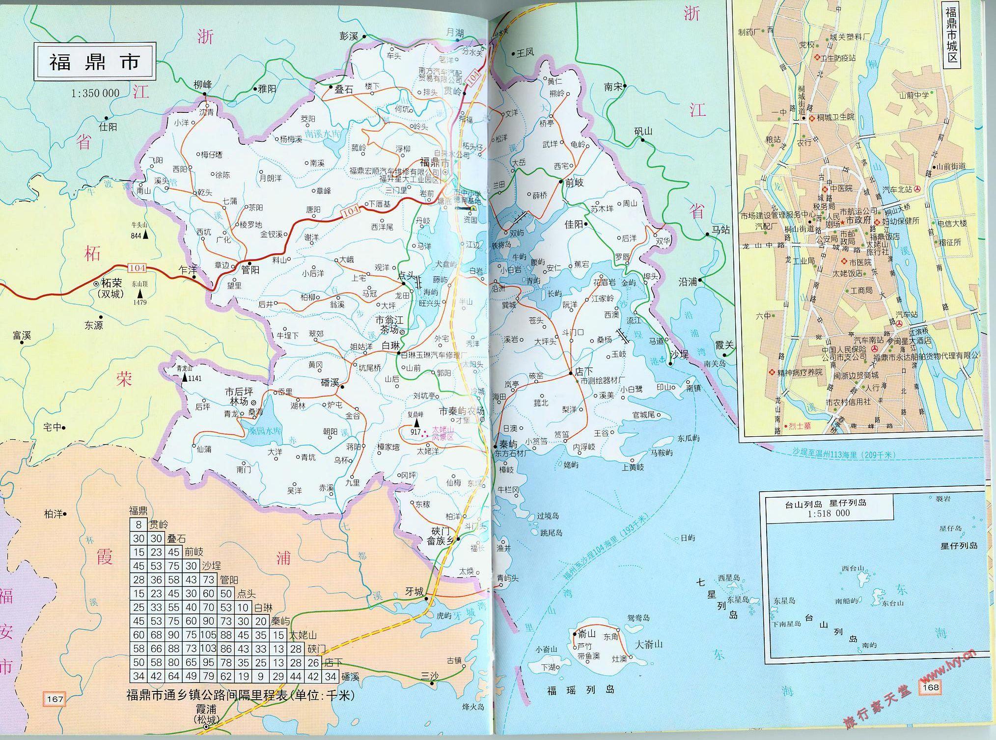 福鼎市城区地图_宁德市地图查询