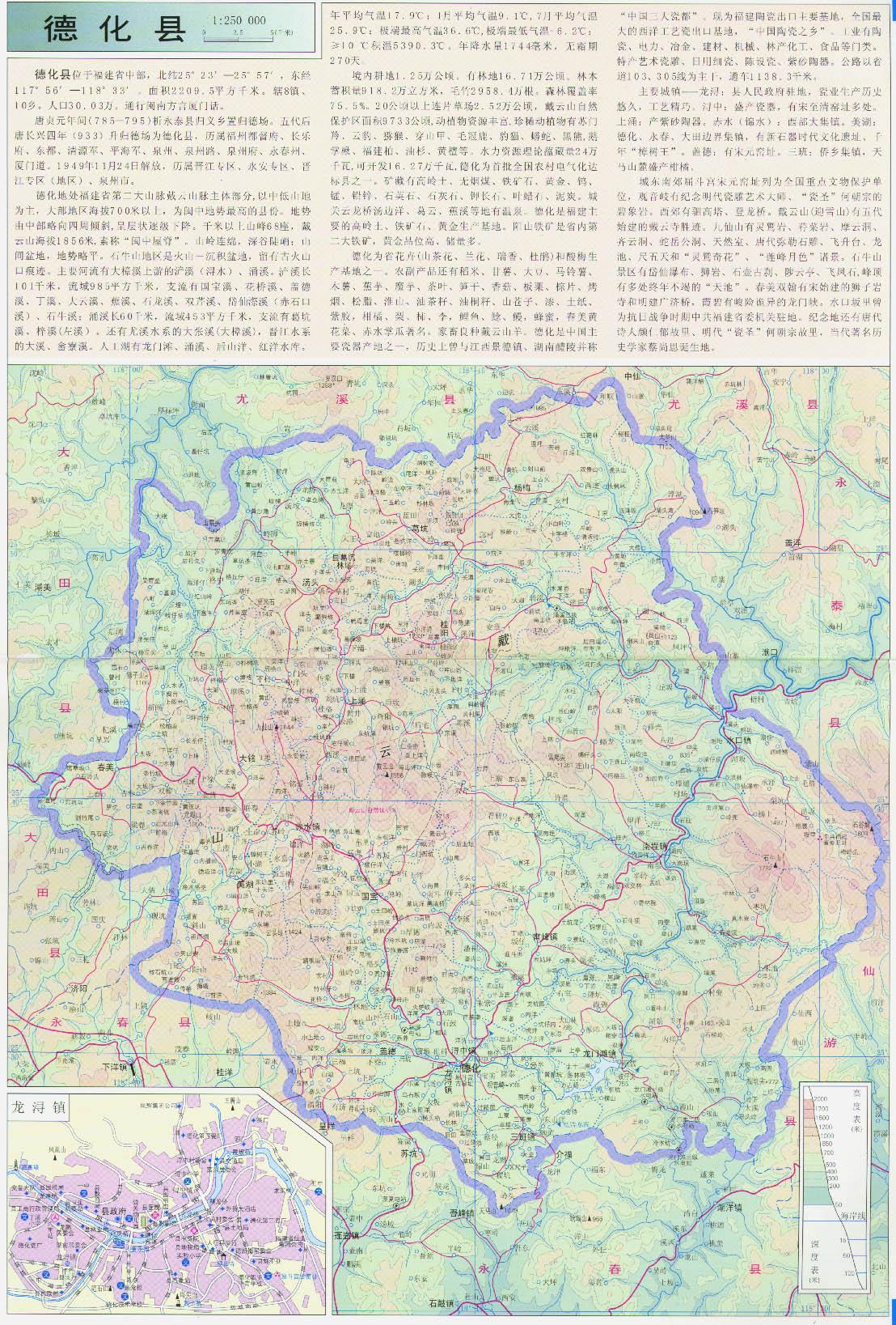 德化县地图_泉州市地图查询
