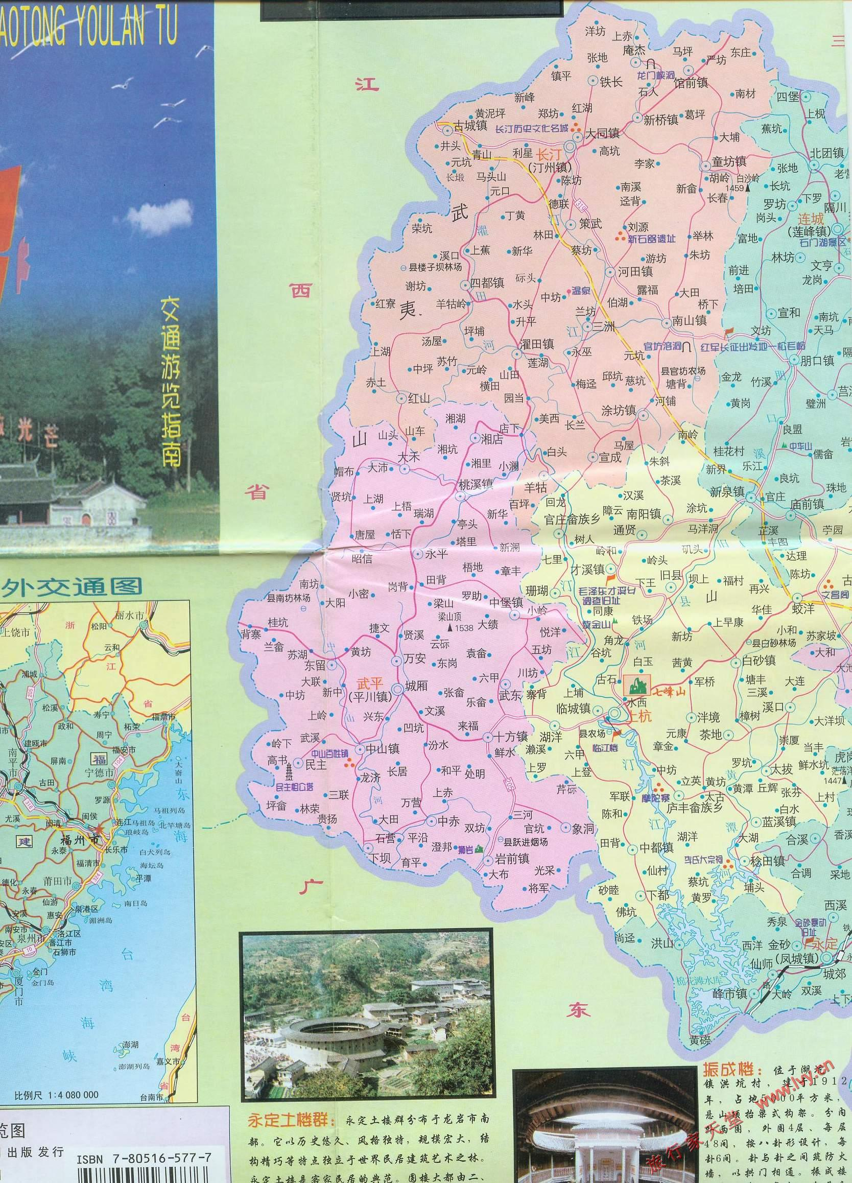 龙岩交通旅游地图2