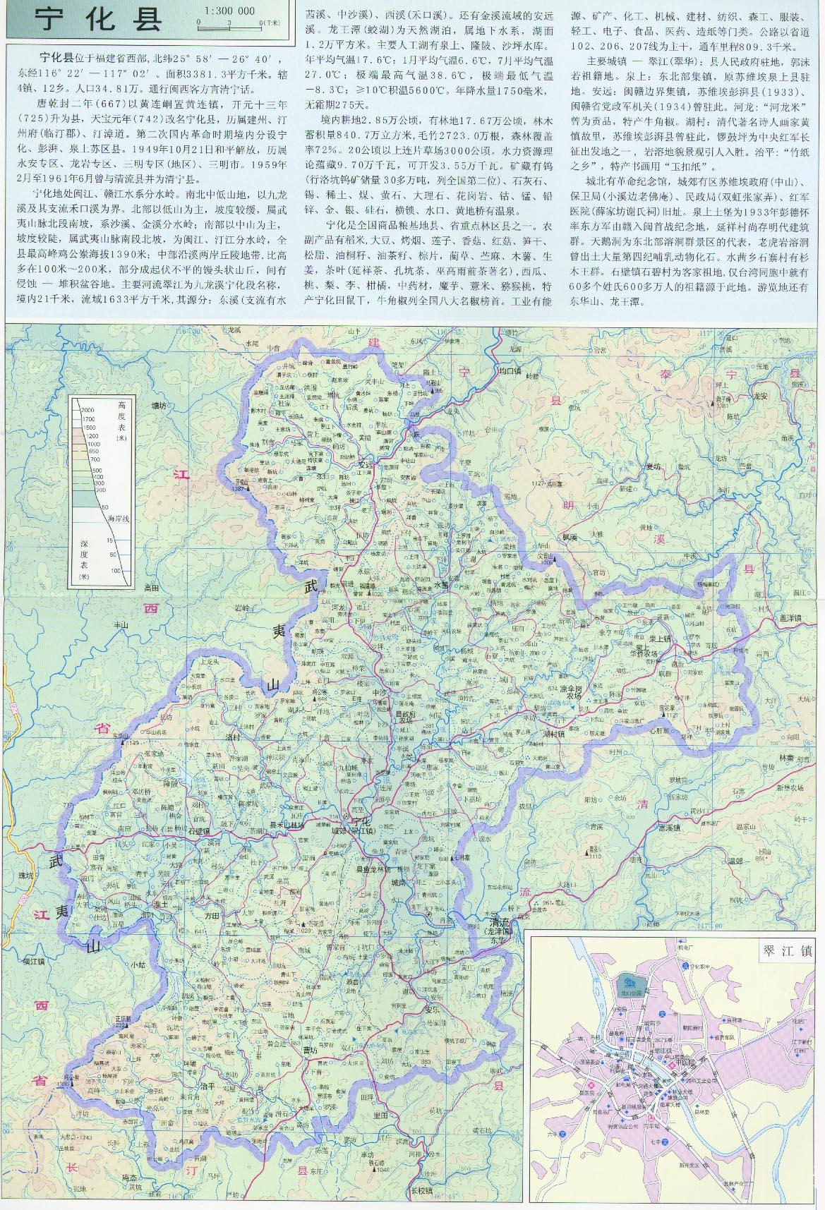 福建省宁化地图