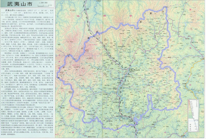 武夷山市地图 南平地图库 高清图片