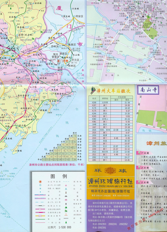 漳州市旅游交通地图1