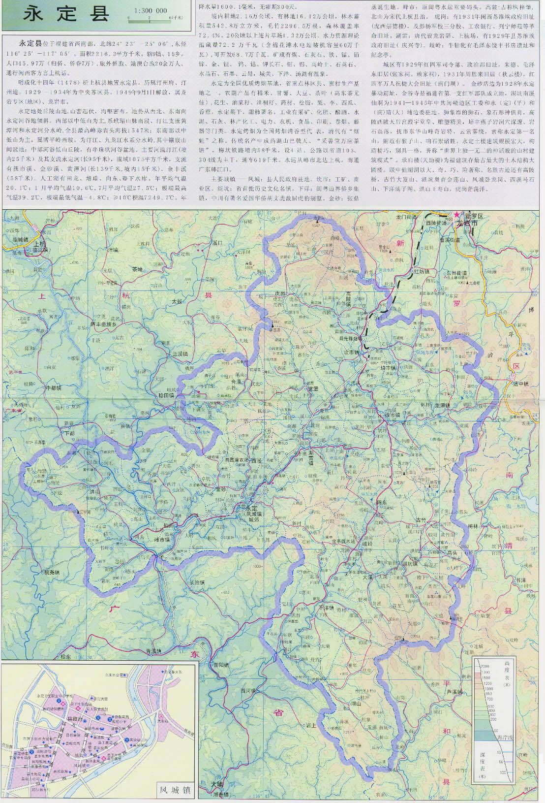 永定县地图_龙岩地图库