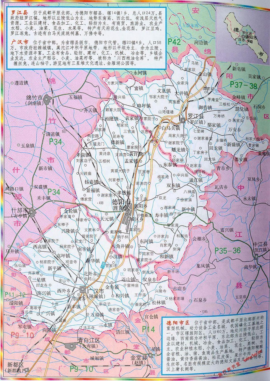 地图 德阳/德阳市地图