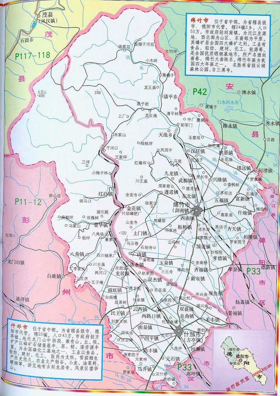 四川绵竹地图_德阳市地图|中国四川省德阳市地图(卫星地图)