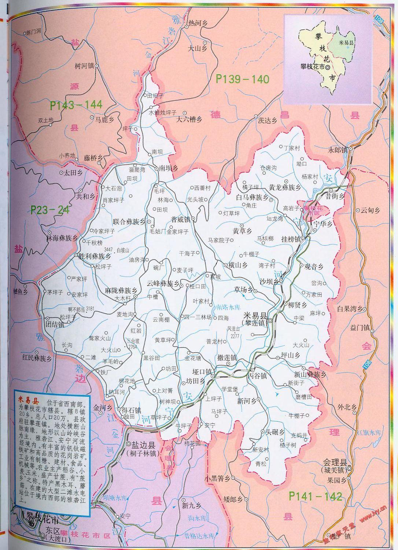 米易县地图_攀枝花地图库
