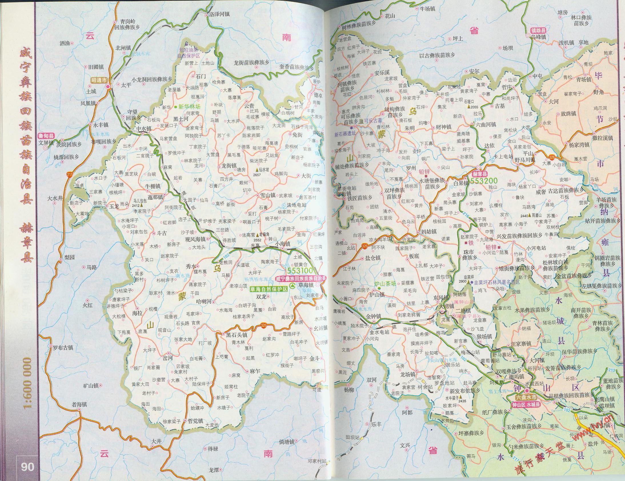 威宁彝族苗族县地图