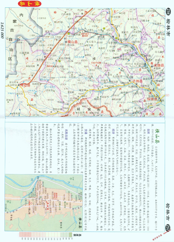 陕西榆林横山地图 图片合集图片