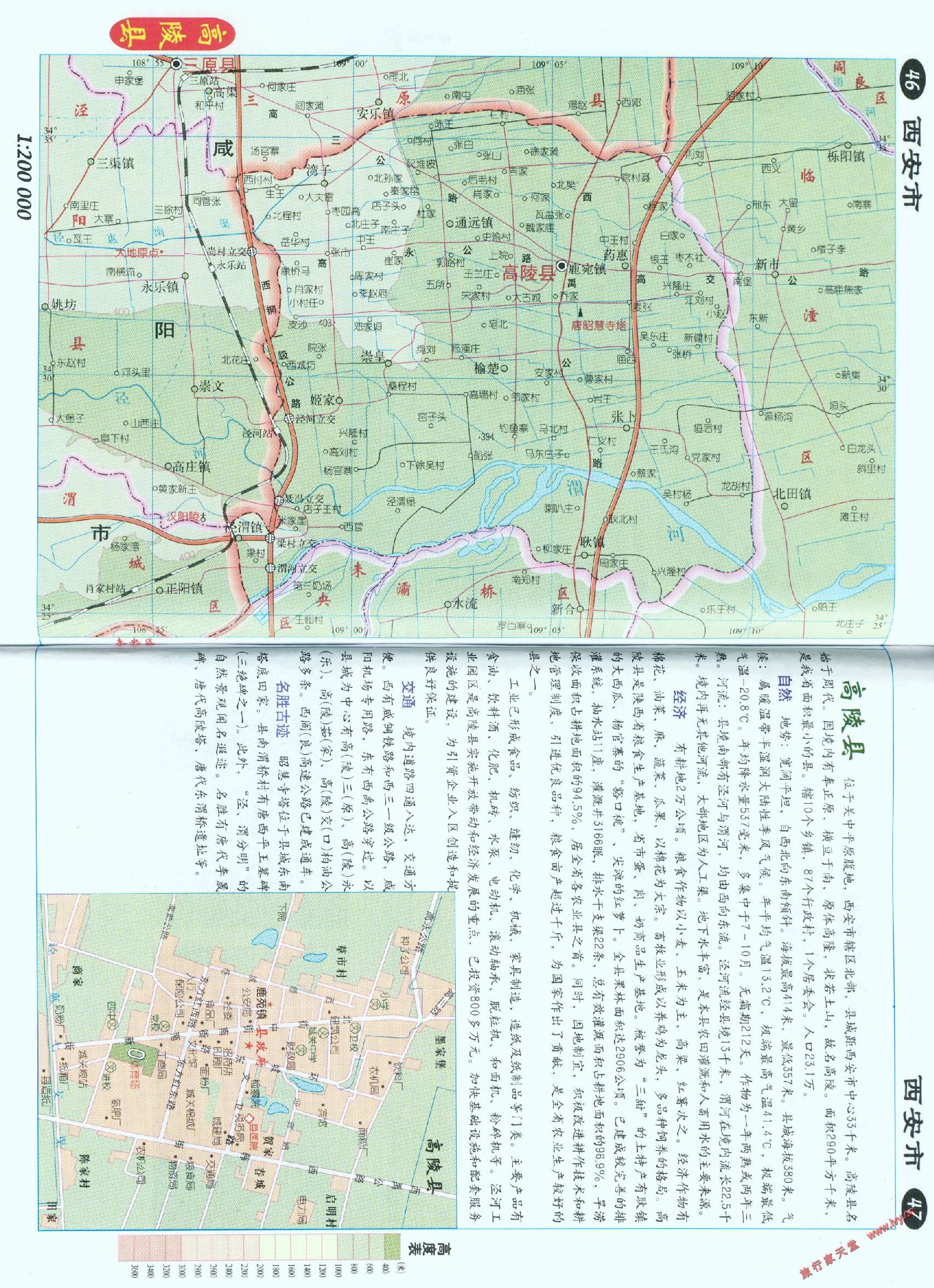 高陵县地图_西安市地图查询