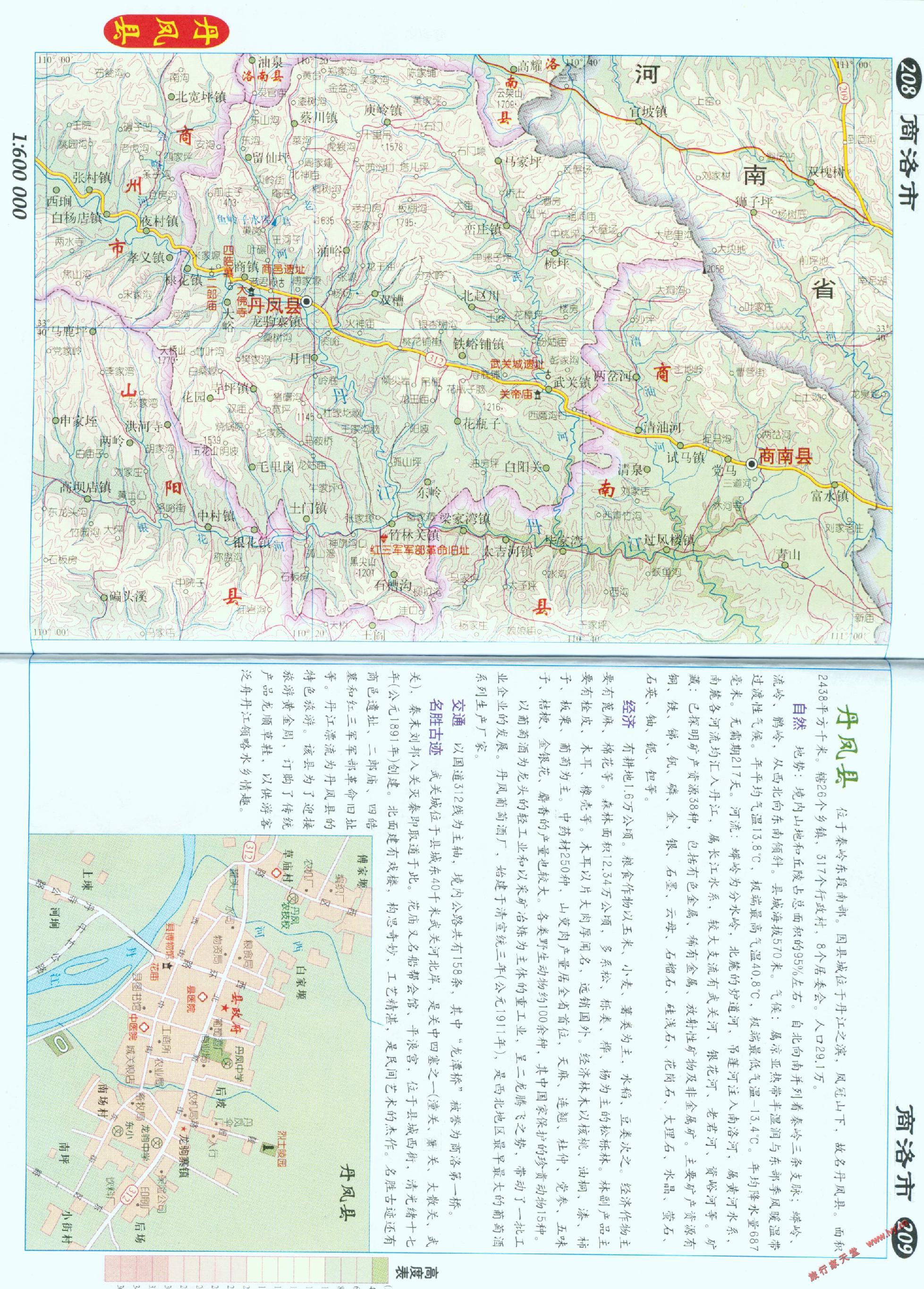 丹凤县地图