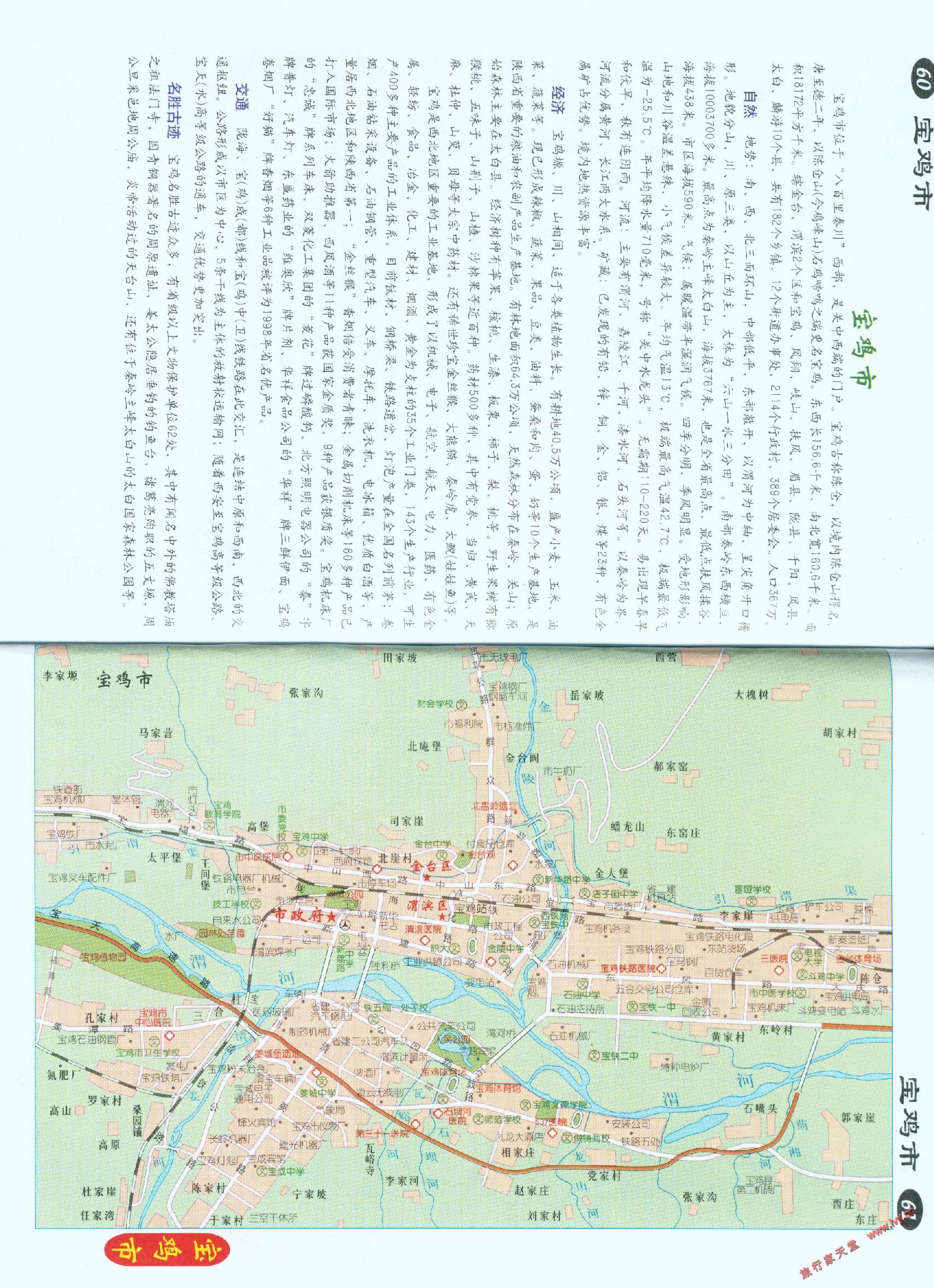 宝鸡市街区地图
